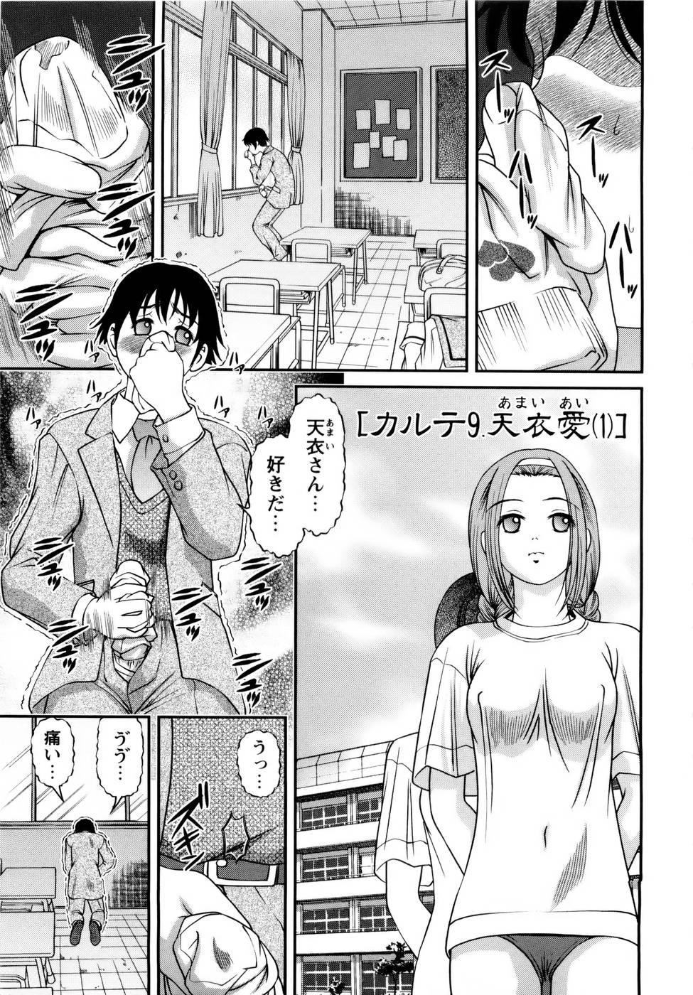 Seikan Sarashiryou ~Kuro Yume Karute 2~ 4