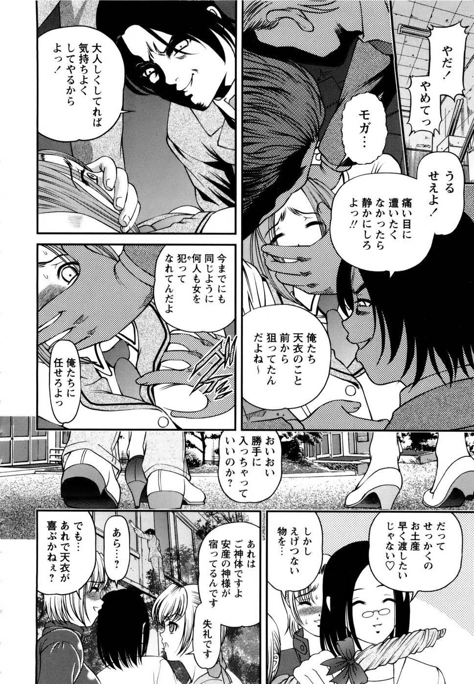 Seikan Sarashiryou ~Kuro Yume Karute 2~ 49