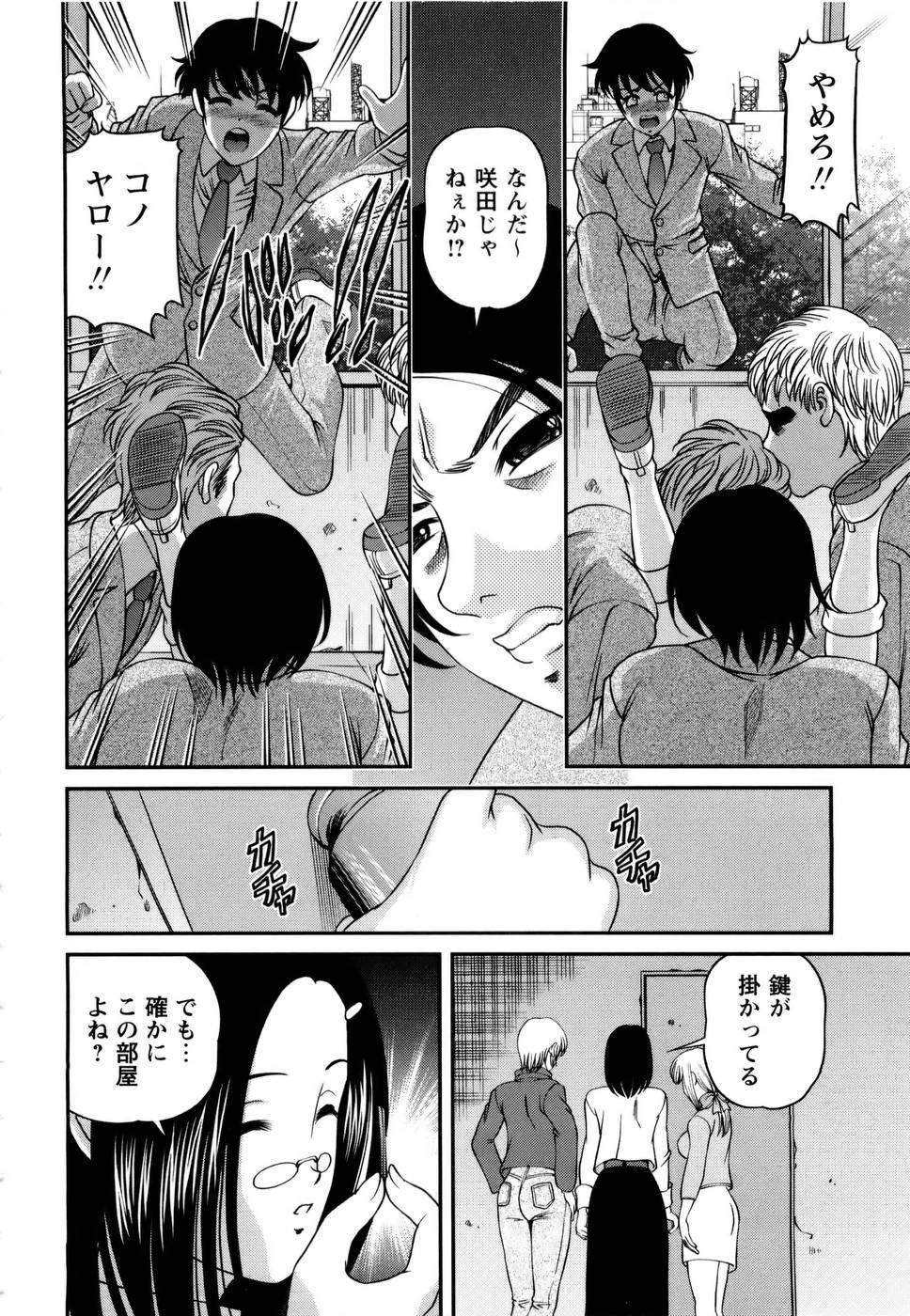 Seikan Sarashiryou ~Kuro Yume Karute 2~ 51