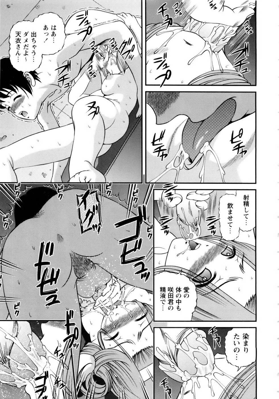 Seikan Sarashiryou ~Kuro Yume Karute 2~ 58