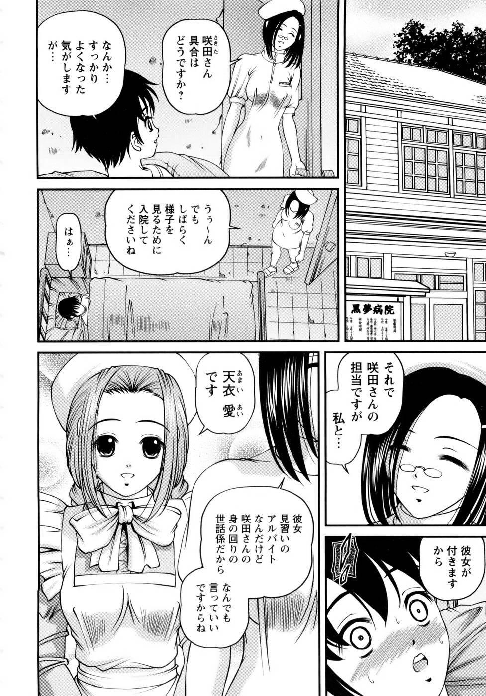 Seikan Sarashiryou ~Kuro Yume Karute 2~ 5