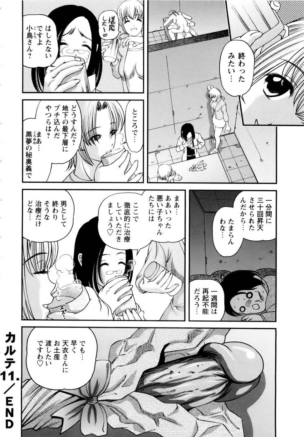 Seikan Sarashiryou ~Kuro Yume Karute 2~ 63