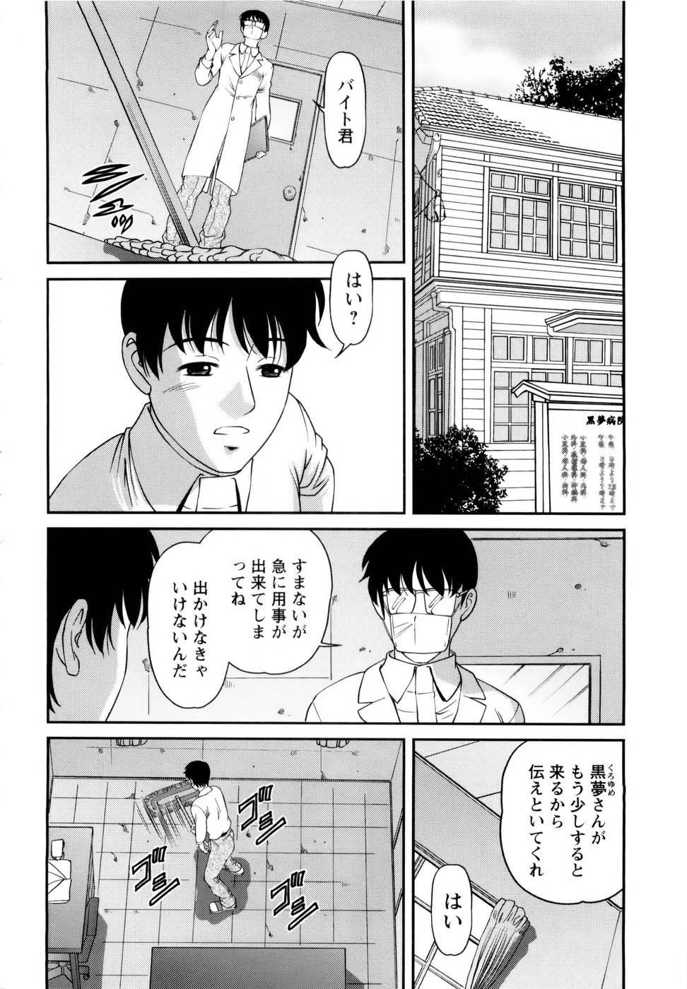 Seikan Sarashiryou ~Kuro Yume Karute 2~ 67