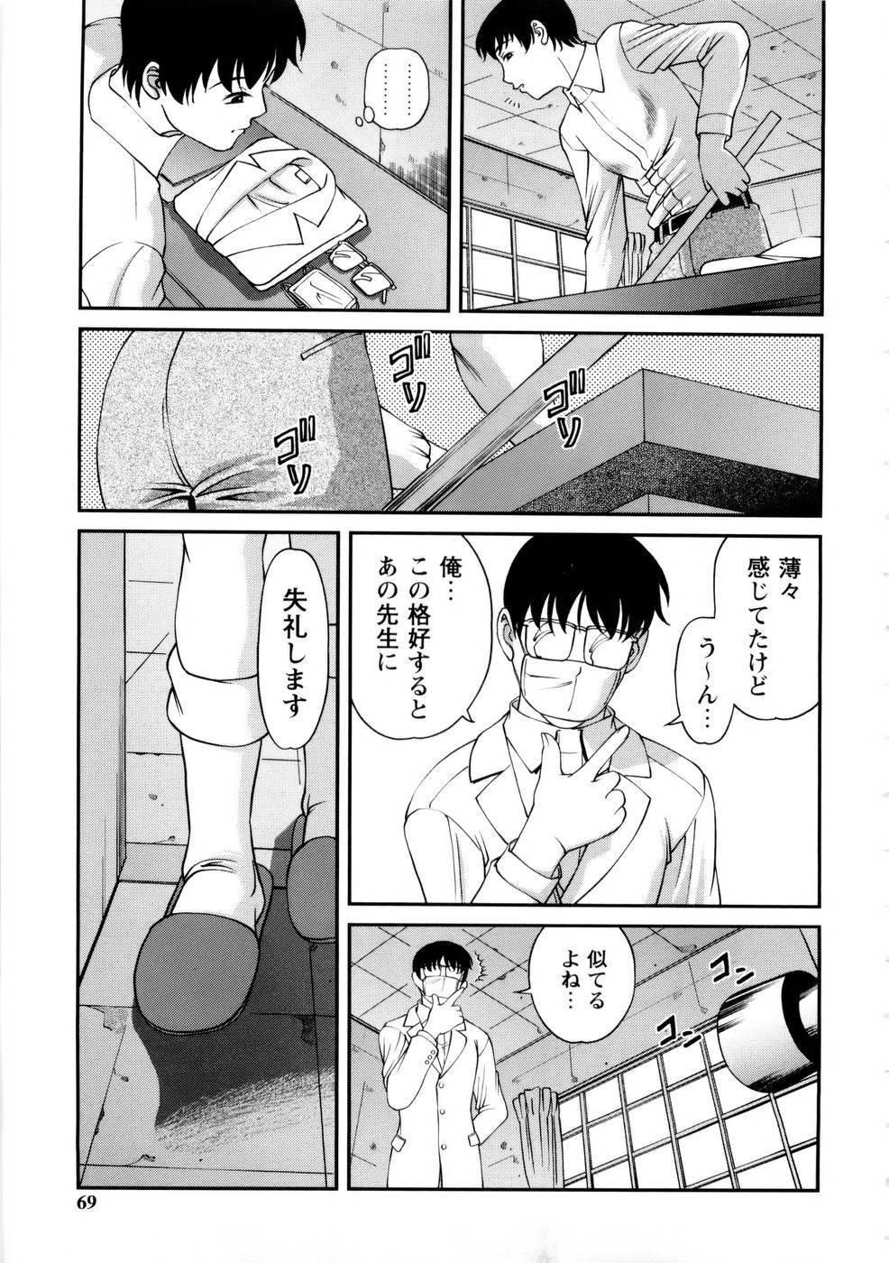 Seikan Sarashiryou ~Kuro Yume Karute 2~ 68