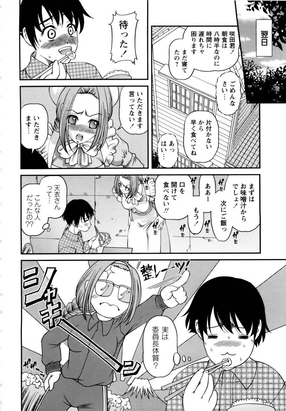 Seikan Sarashiryou ~Kuro Yume Karute 2~ 7