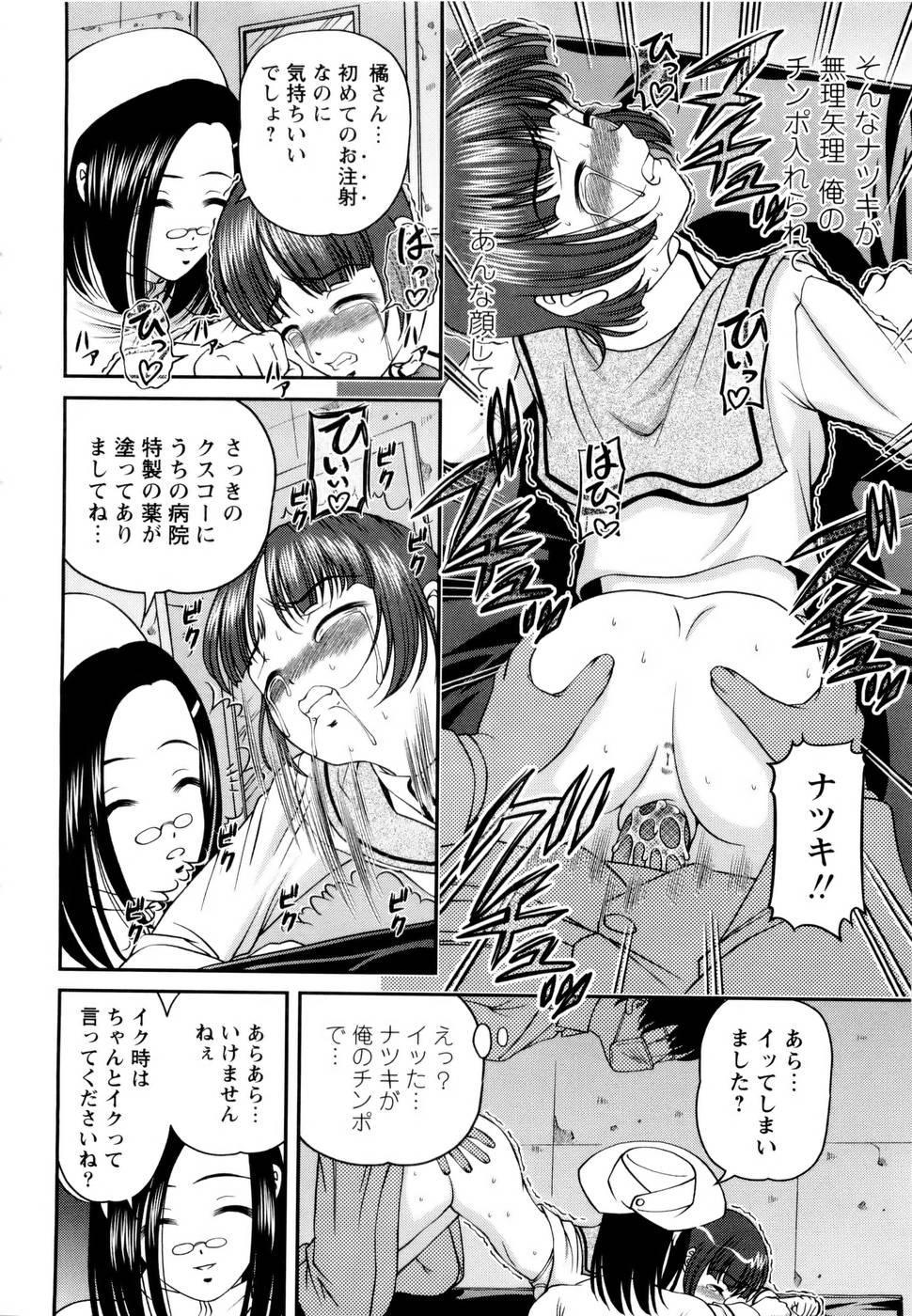 Seikan Sarashiryou ~Kuro Yume Karute 2~ 79