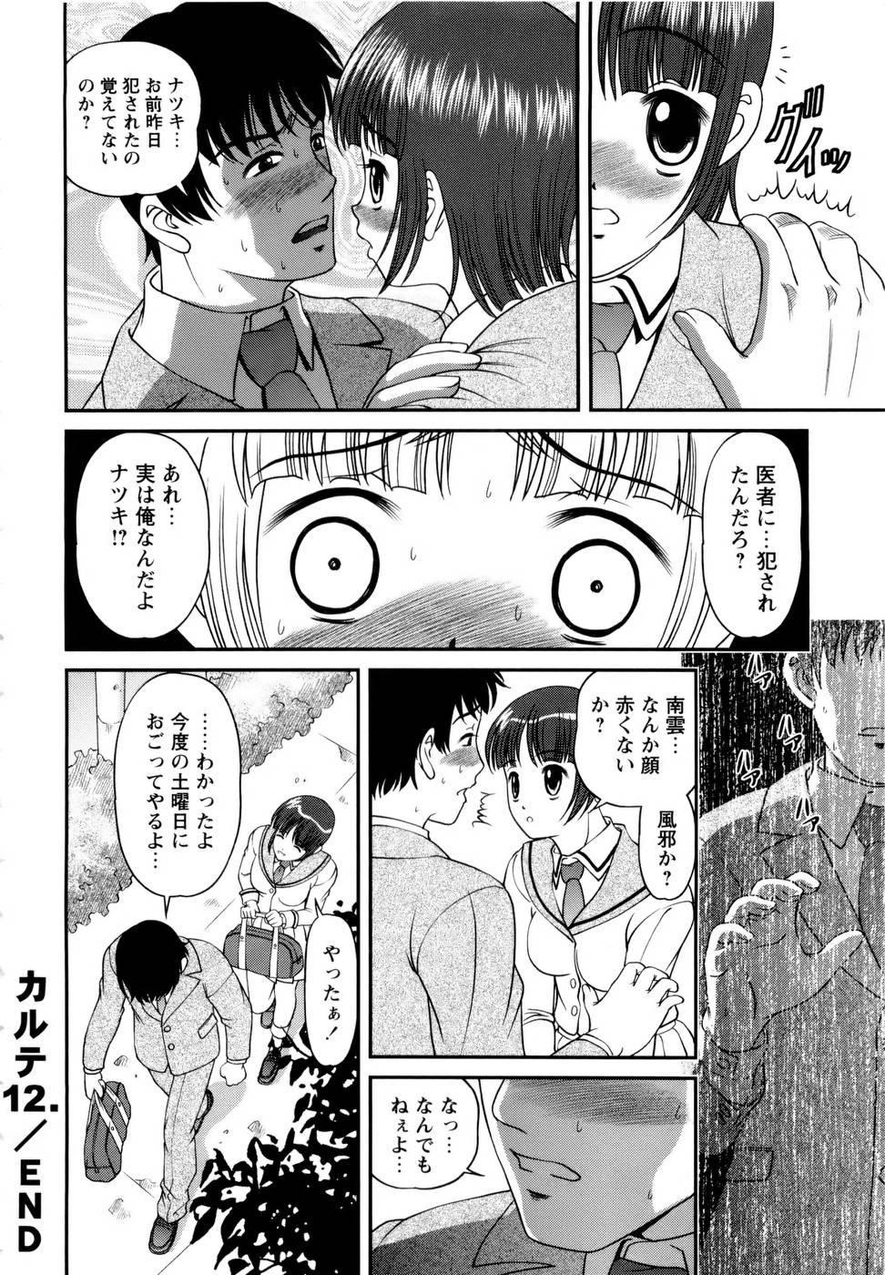 Seikan Sarashiryou ~Kuro Yume Karute 2~ 83