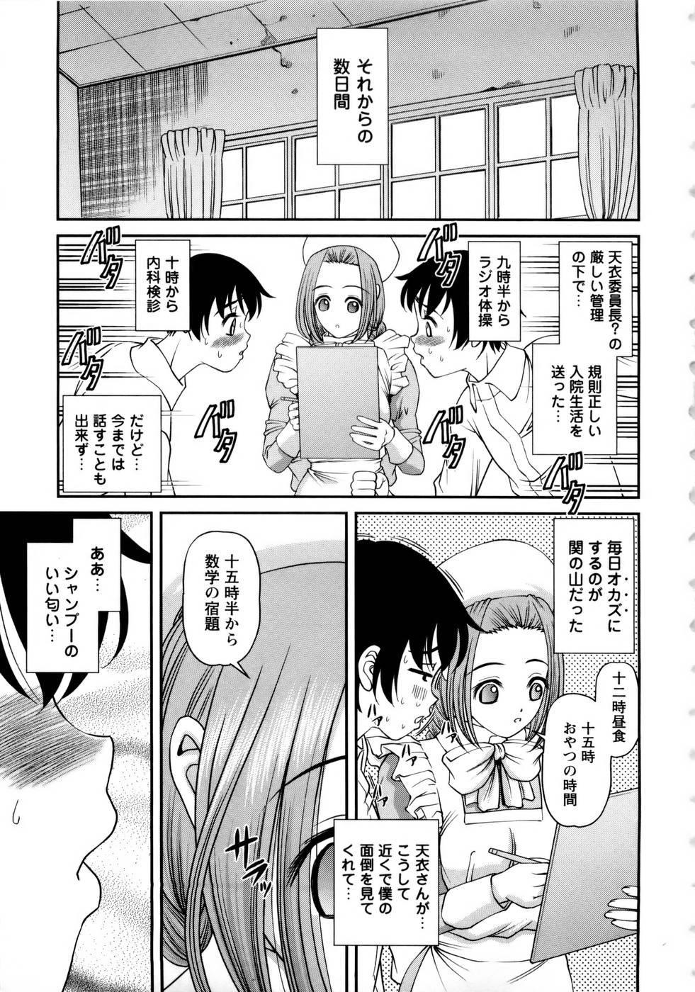 Seikan Sarashiryou ~Kuro Yume Karute 2~ 8
