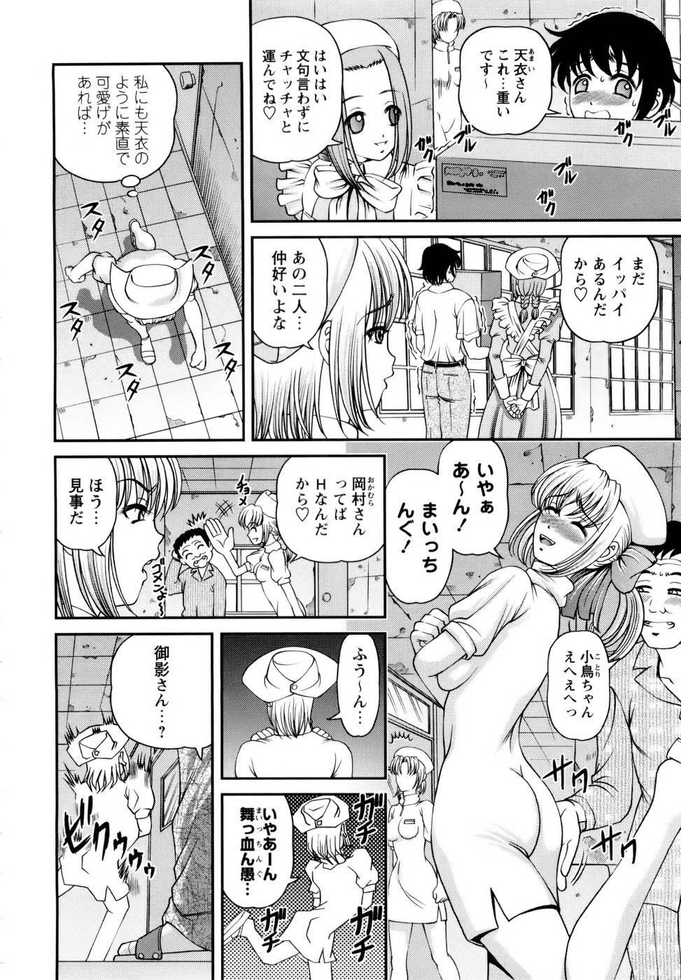 Seikan Sarashiryou ~Kuro Yume Karute 2~ 91