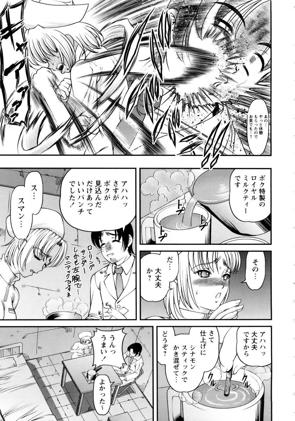 Seikan Sarashiryou ~Kuro Yume Karute 2~ 92