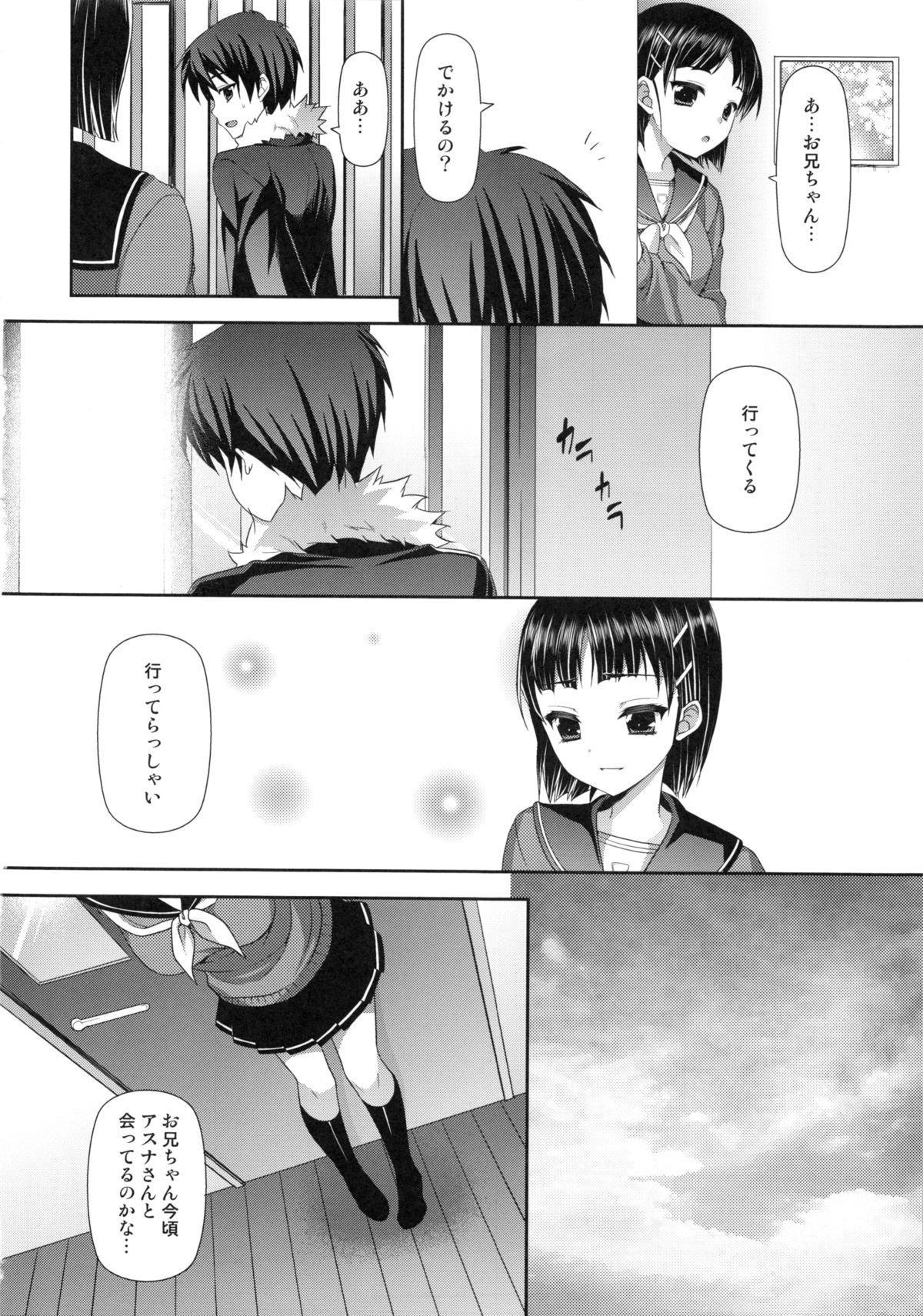 Ichiya Renka 20