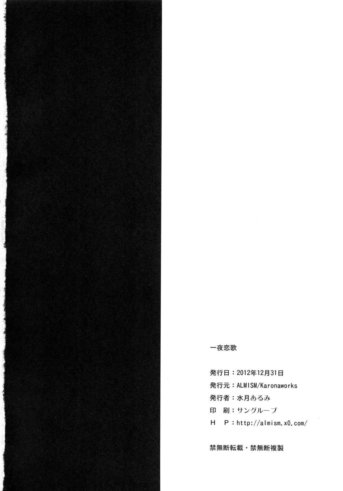 Ichiya Renka 24