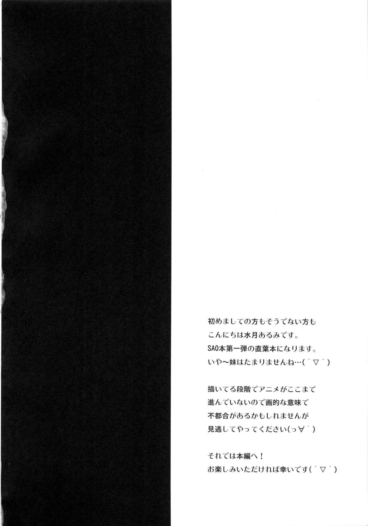 Ichiya Renka 2