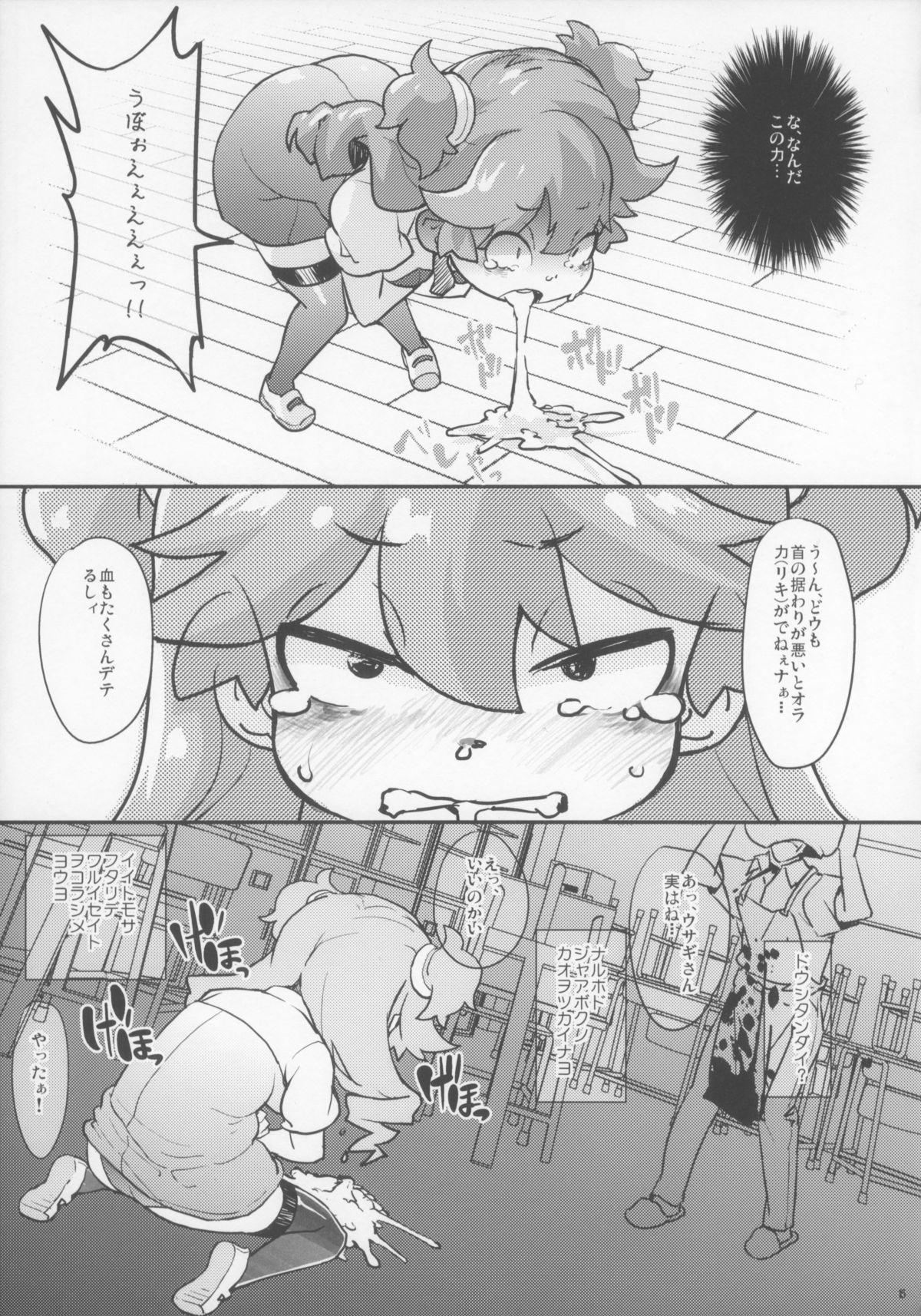 eru-shichi 14