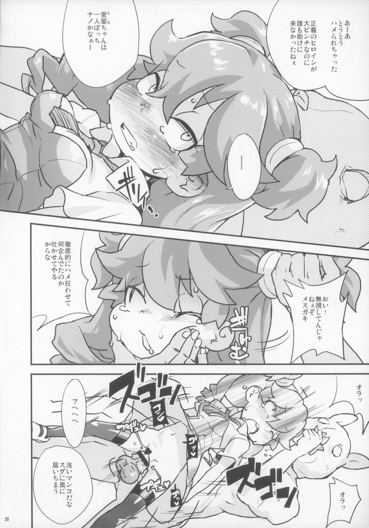 eru-shichi 19