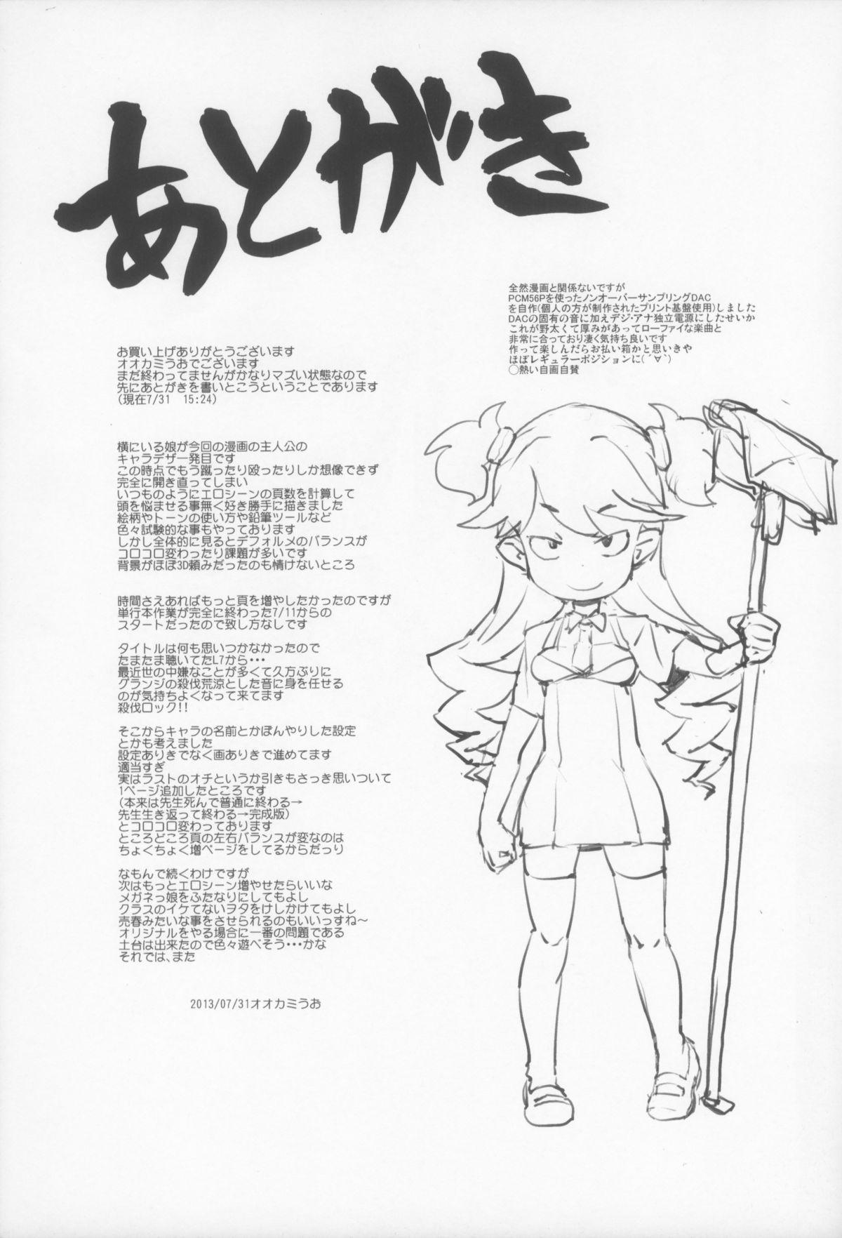eru-shichi 27