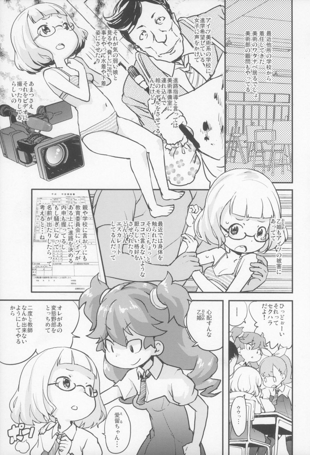 eru-shichi 6