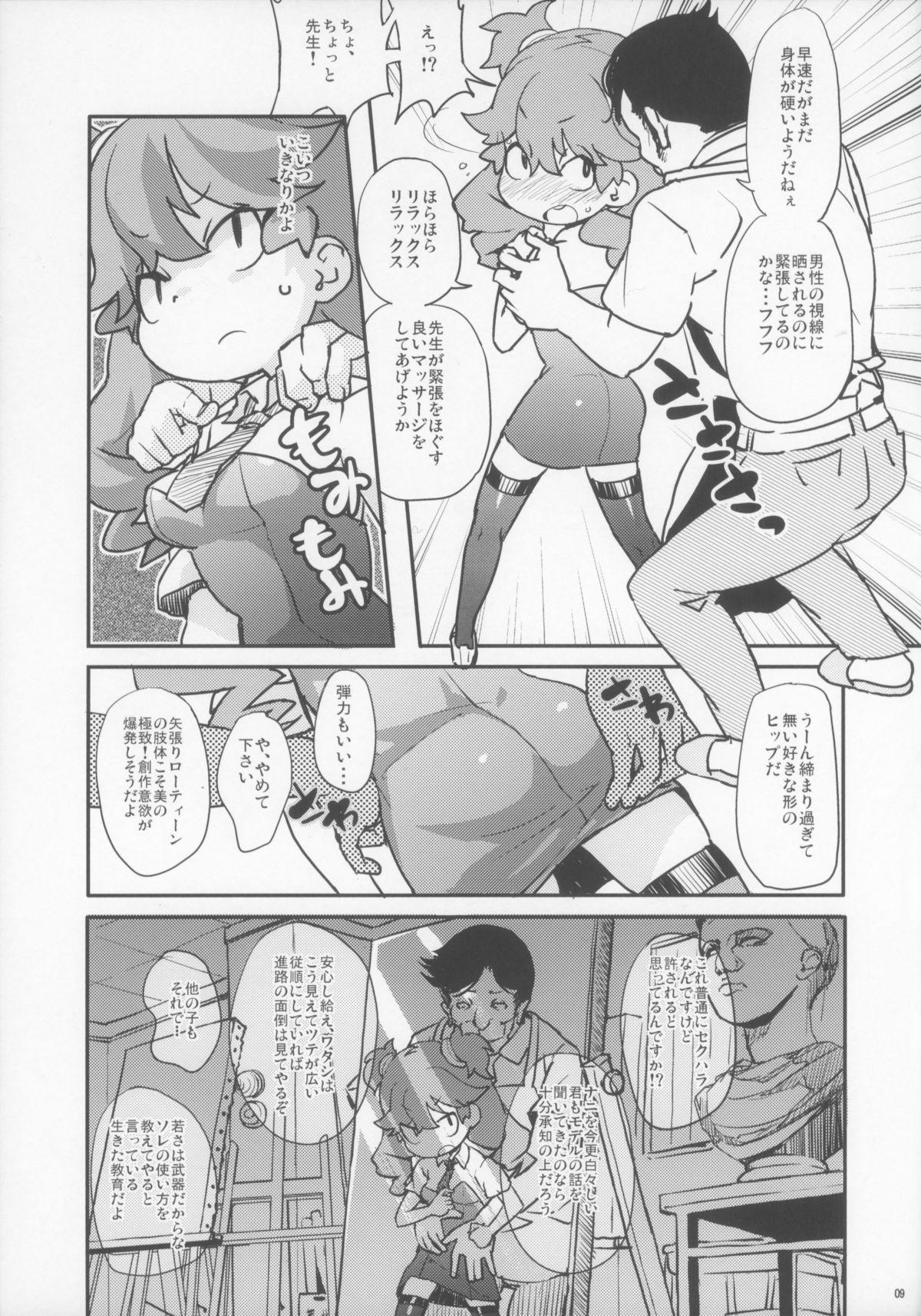 eru-shichi 8