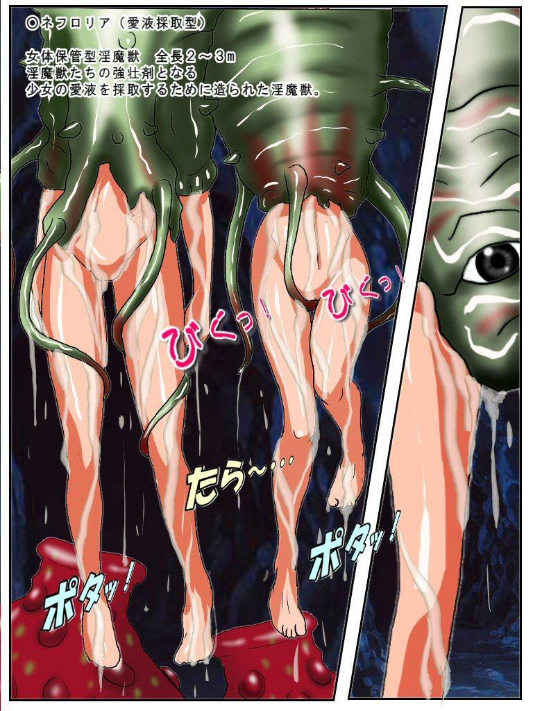 Dangerous Sisters: Inmajuu Daizukan Naedoko ni Sareta Bishoujo-tachi 14