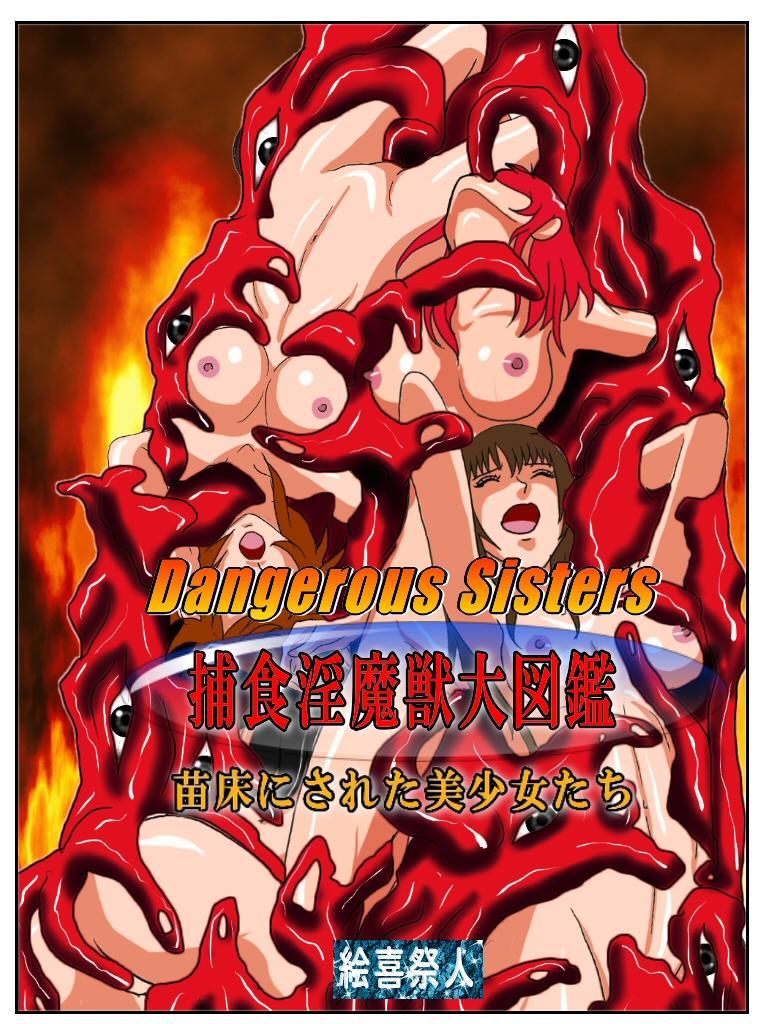 Dangerous Sisters: Inmajuu Daizukan Naedoko ni Sareta Bishoujo-tachi 1