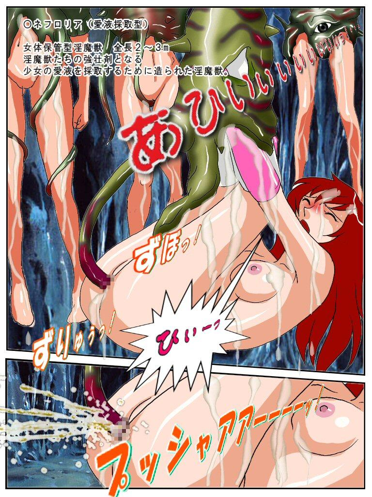 Dangerous Sisters: Inmajuu Daizukan Naedoko ni Sareta Bishoujo-tachi 40