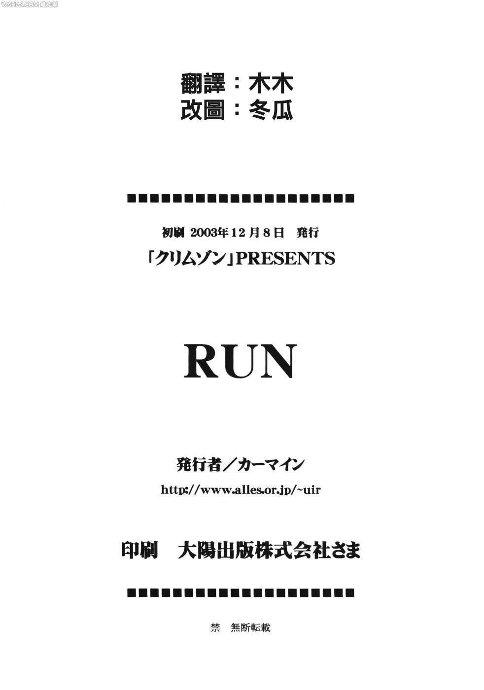 Dancing Animation Run 100