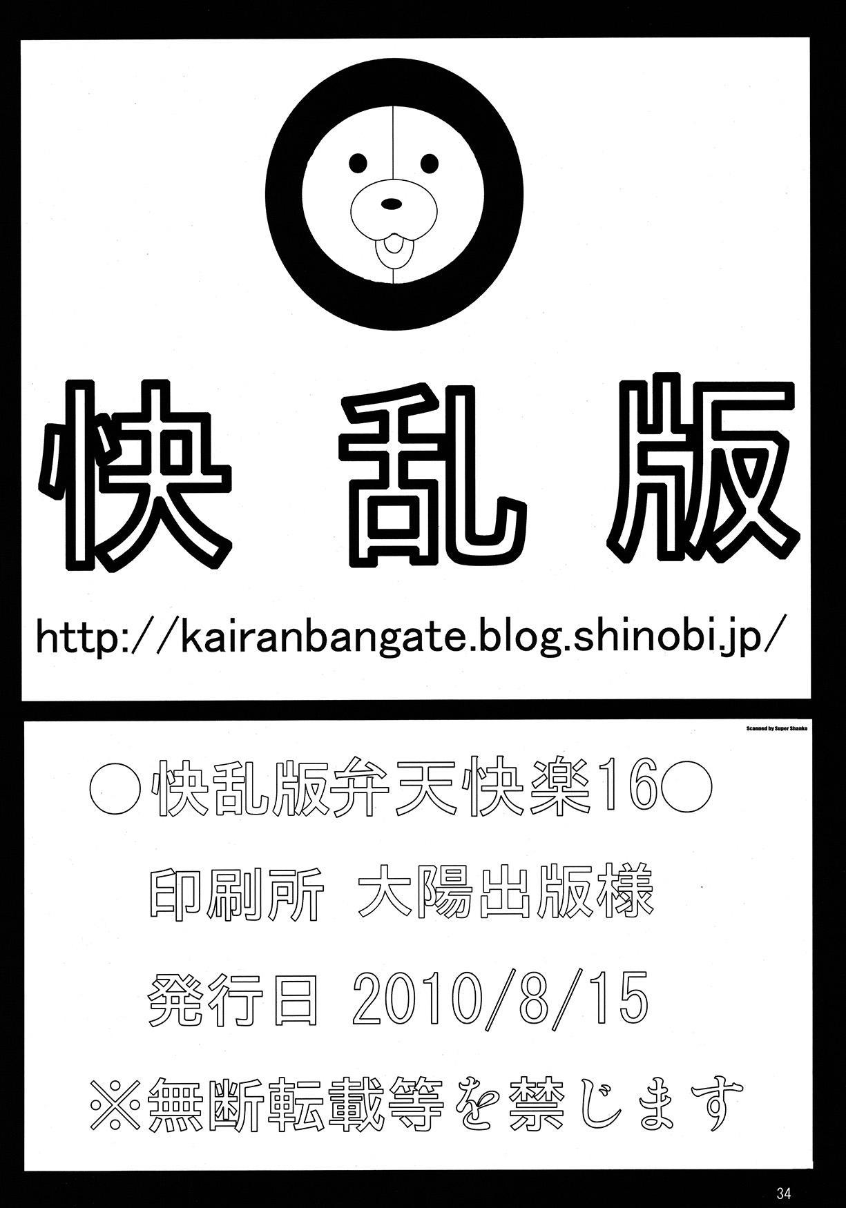 Benten Kairaku 16 Moshimo Kare Ga Boketa Nara 30