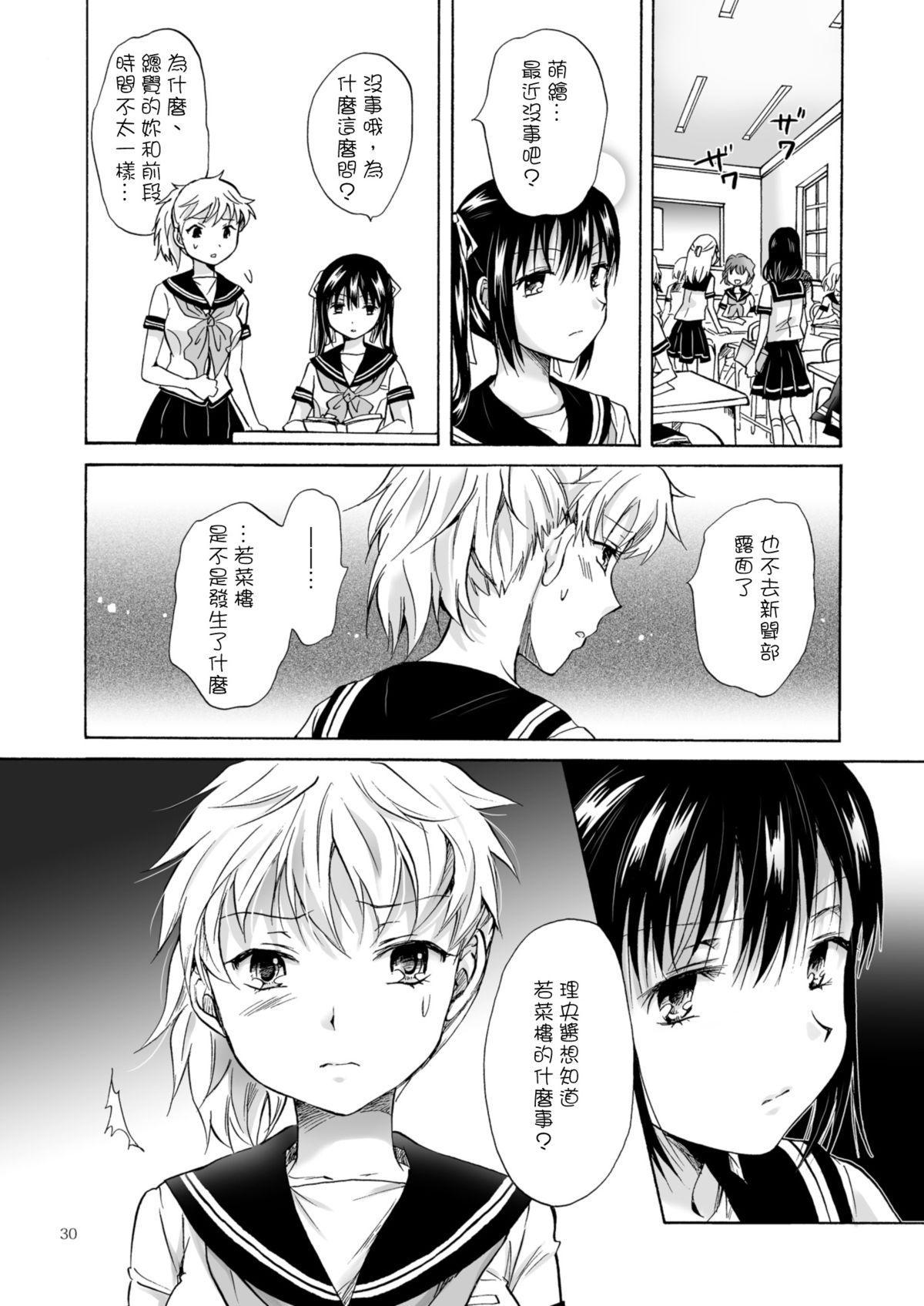 Haitoku no Finale   背德之终曲 113