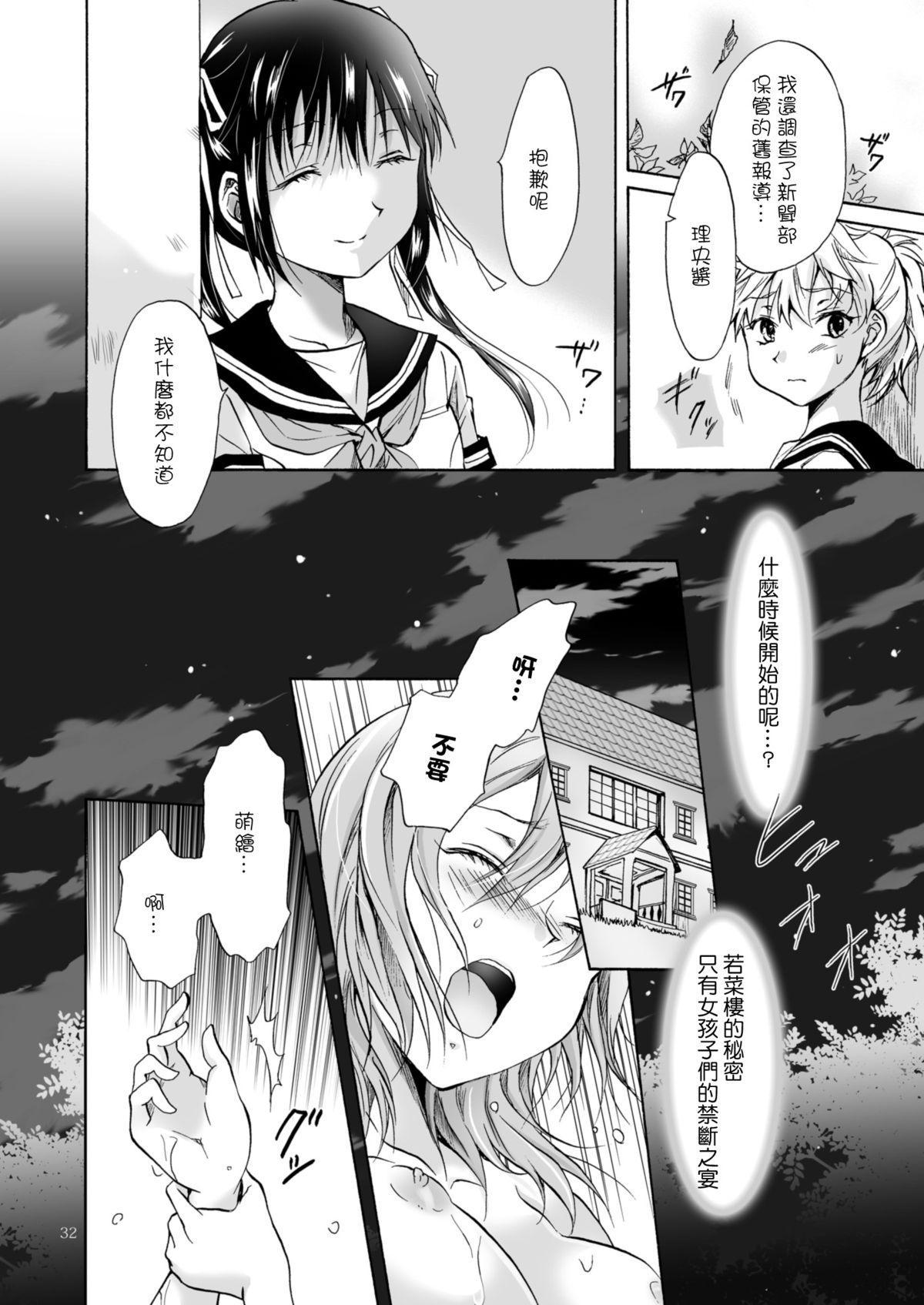 Haitoku no Finale   背德之终曲 115