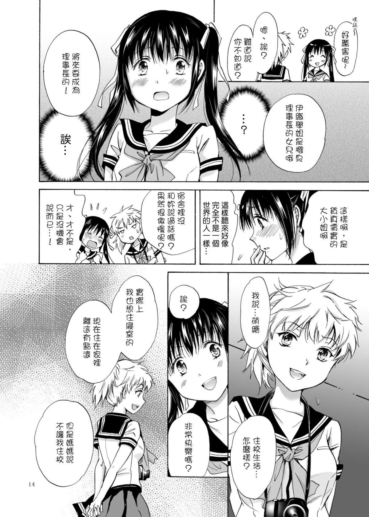 Haitoku no Finale   背德之终曲 13