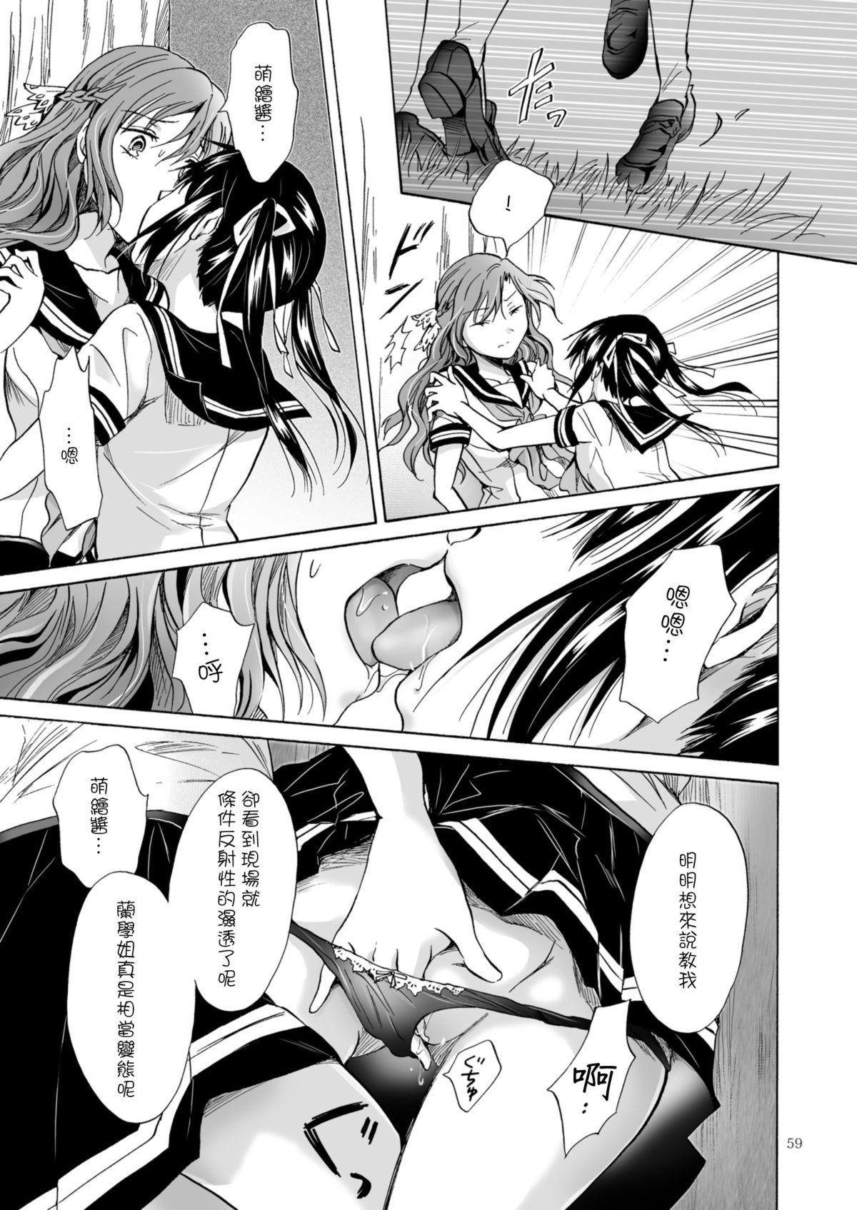 Haitoku no Finale   背德之终曲 142