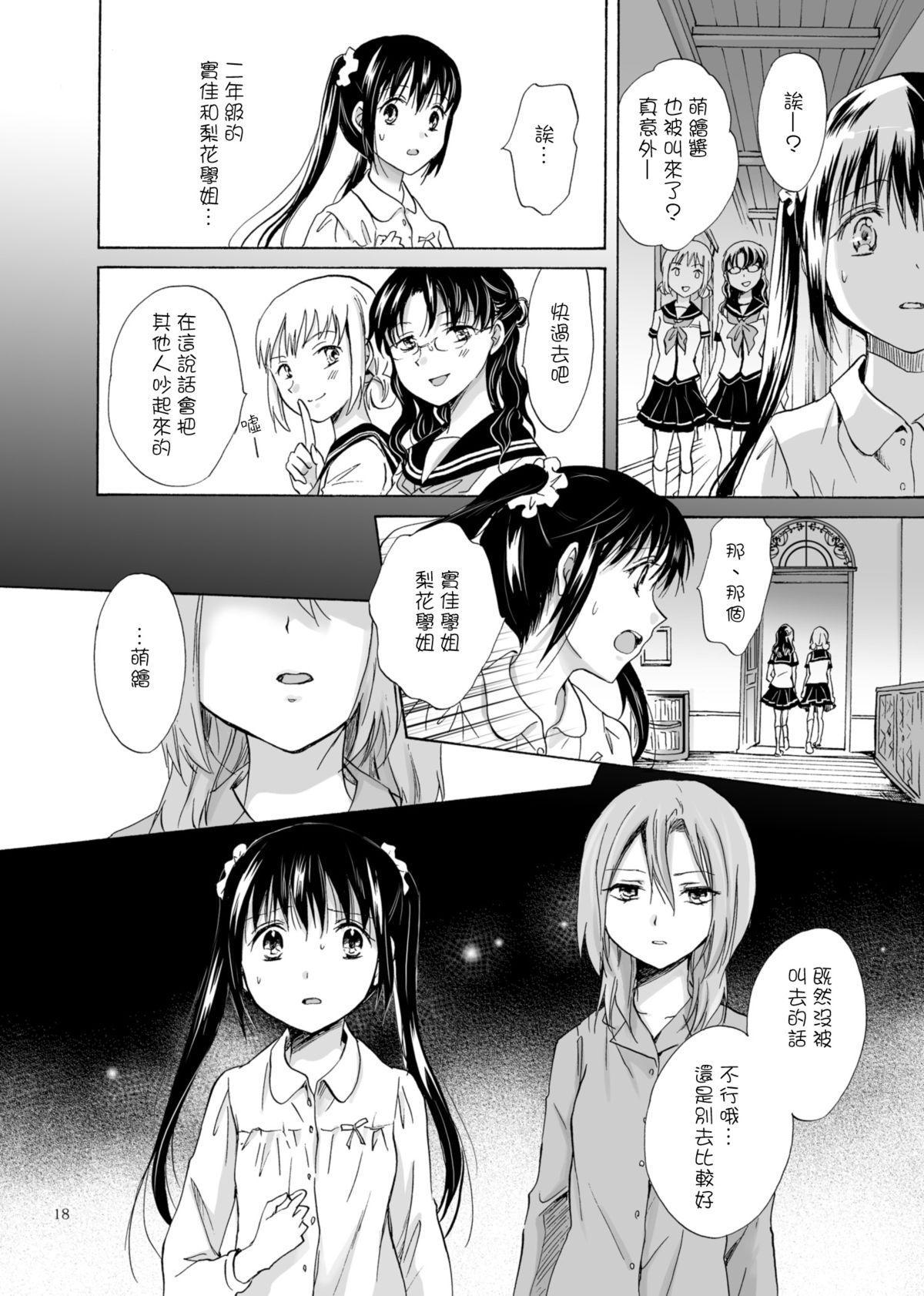 Haitoku no Finale   背德之终曲 17