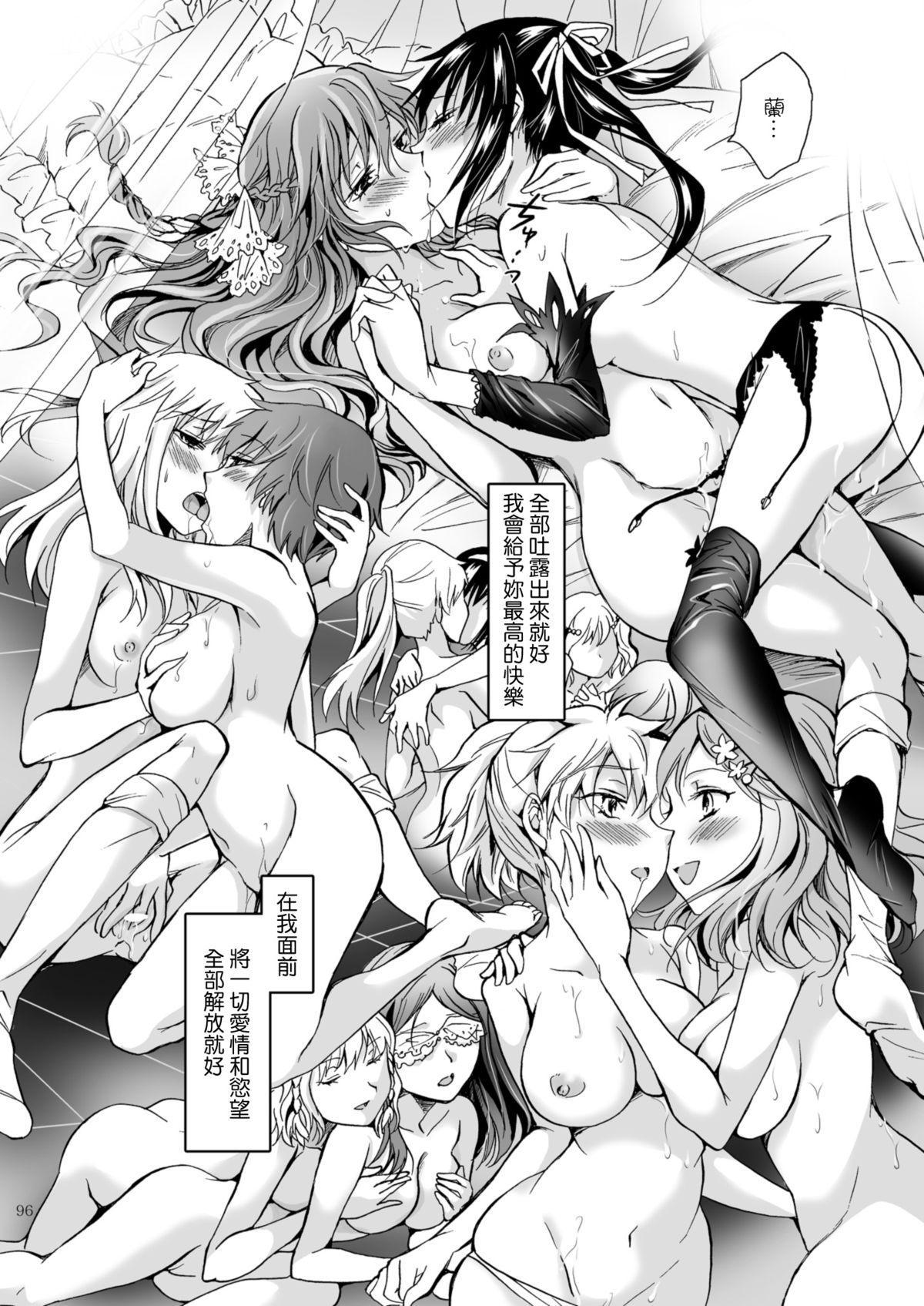 Haitoku no Finale   背德之终曲 179