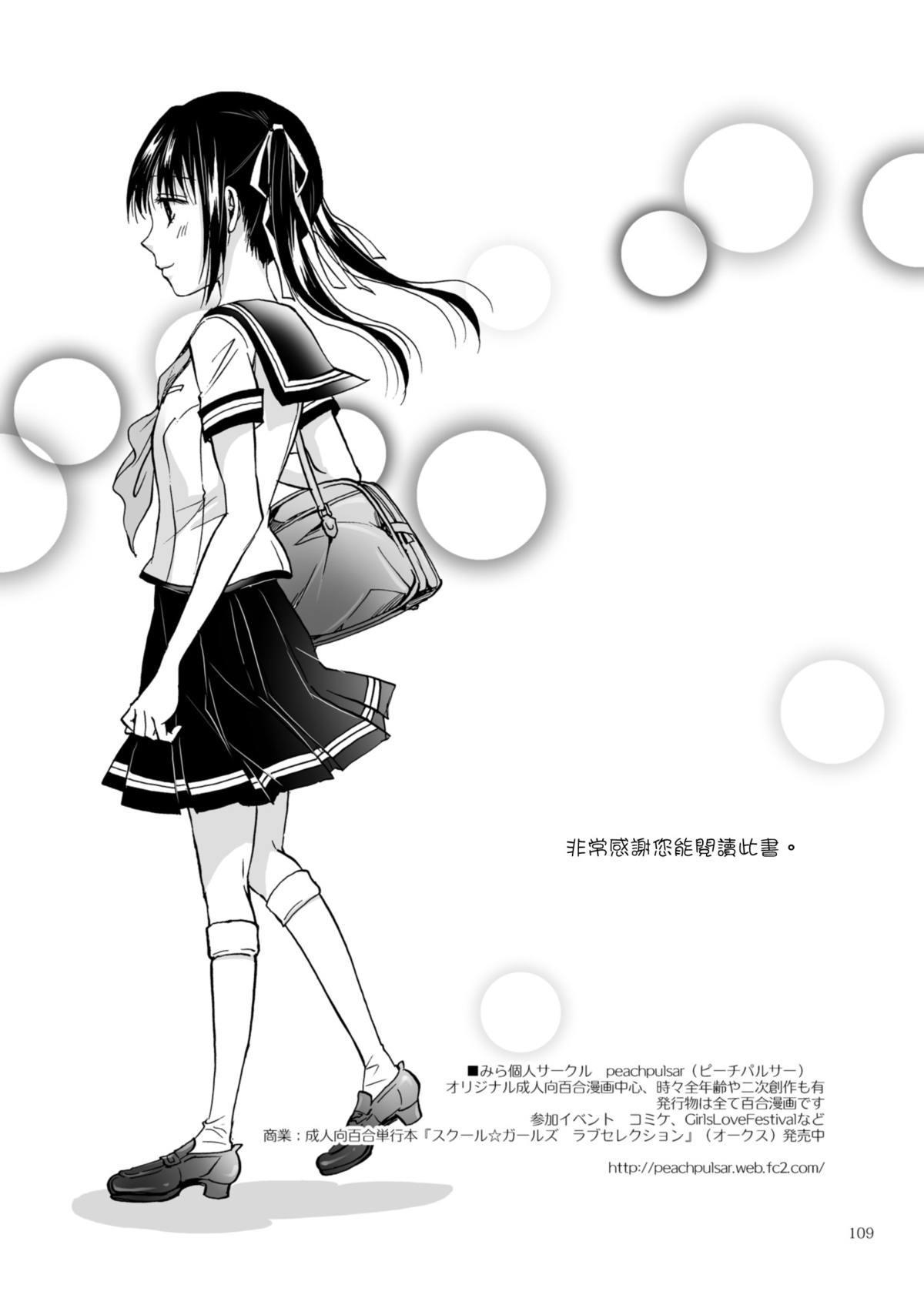 Haitoku no Finale   背德之终曲 192