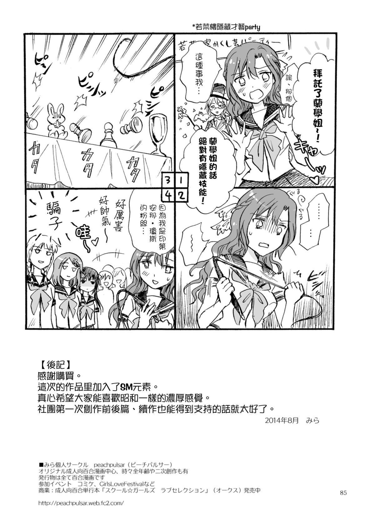 Haitoku no Finale   背德之终曲 85