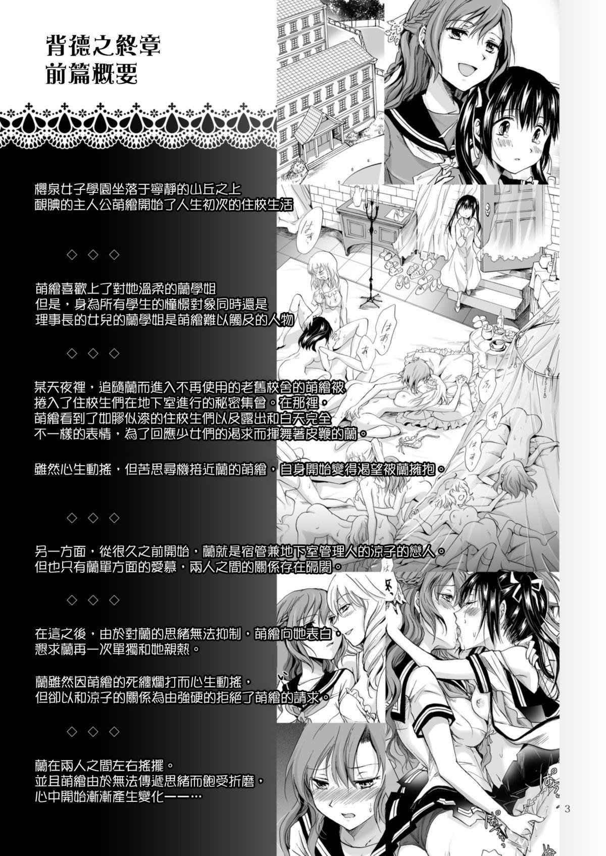 Haitoku no Finale   背德之终曲 86