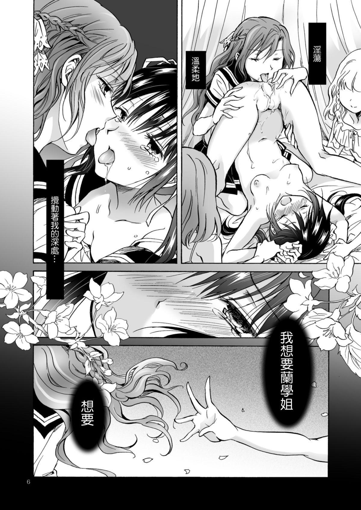 Haitoku no Finale   背德之终曲 89