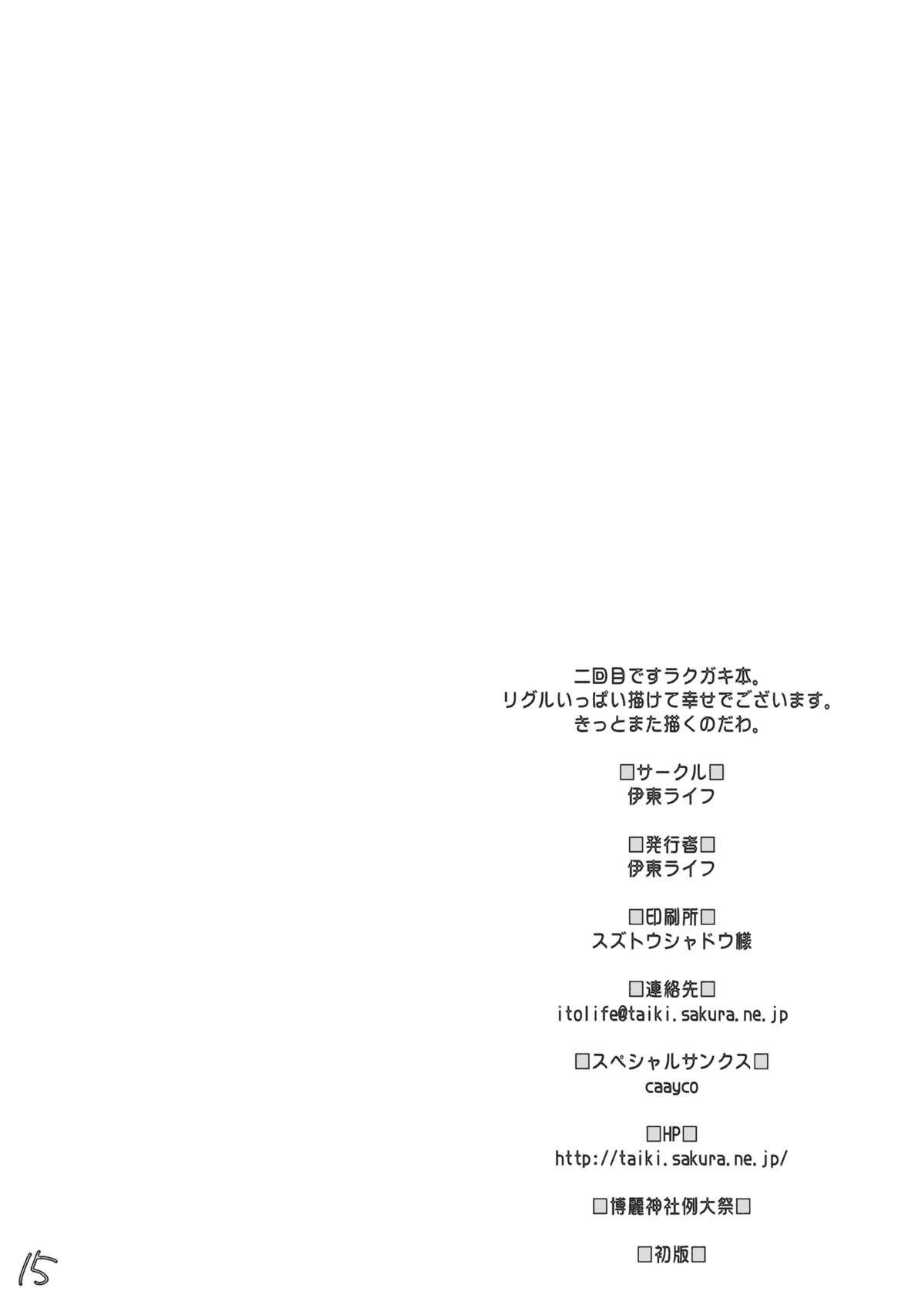 Itou Life Rakugaki Bon 2 | Itou Life Rakugaki Book 2 13