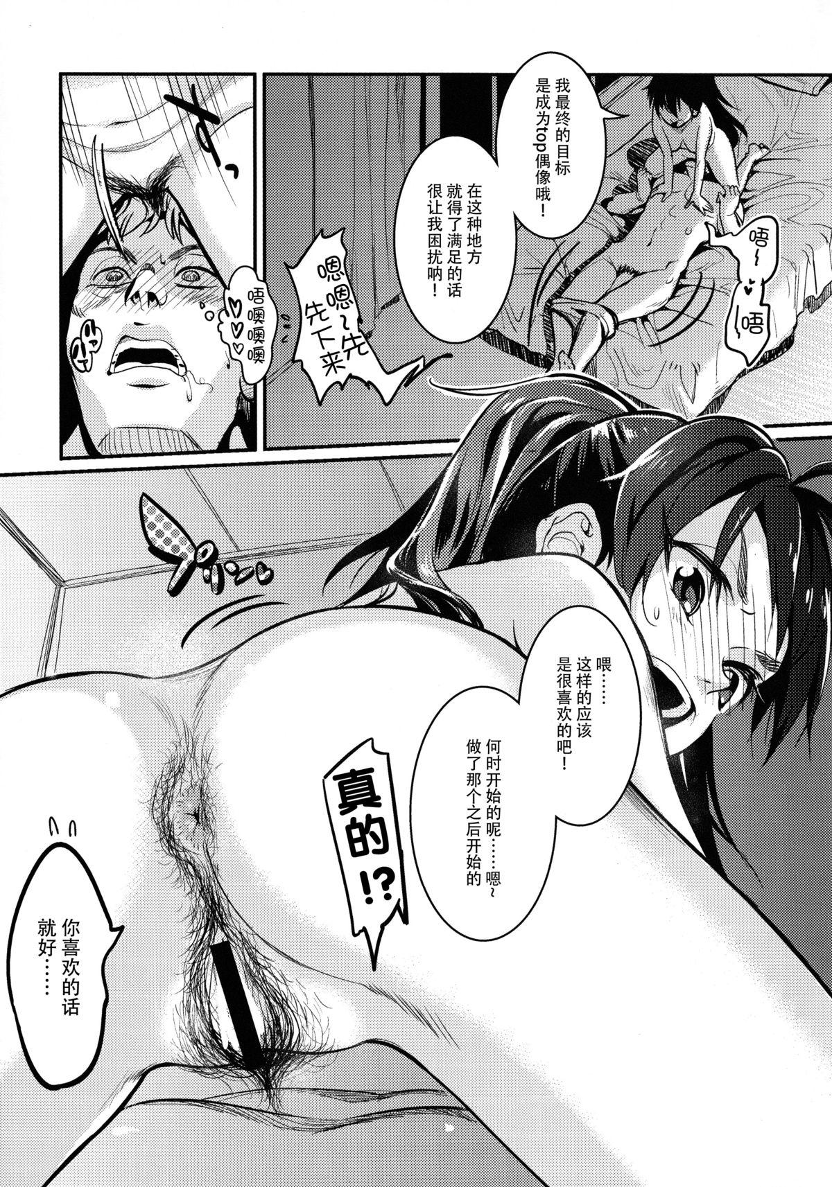 Oshigoto Master 9
