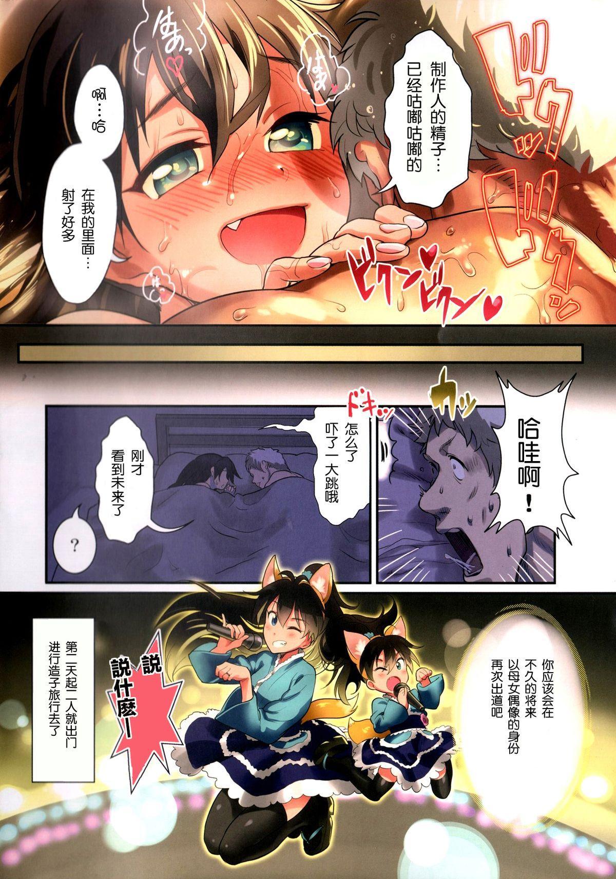Oshigoto Master 142