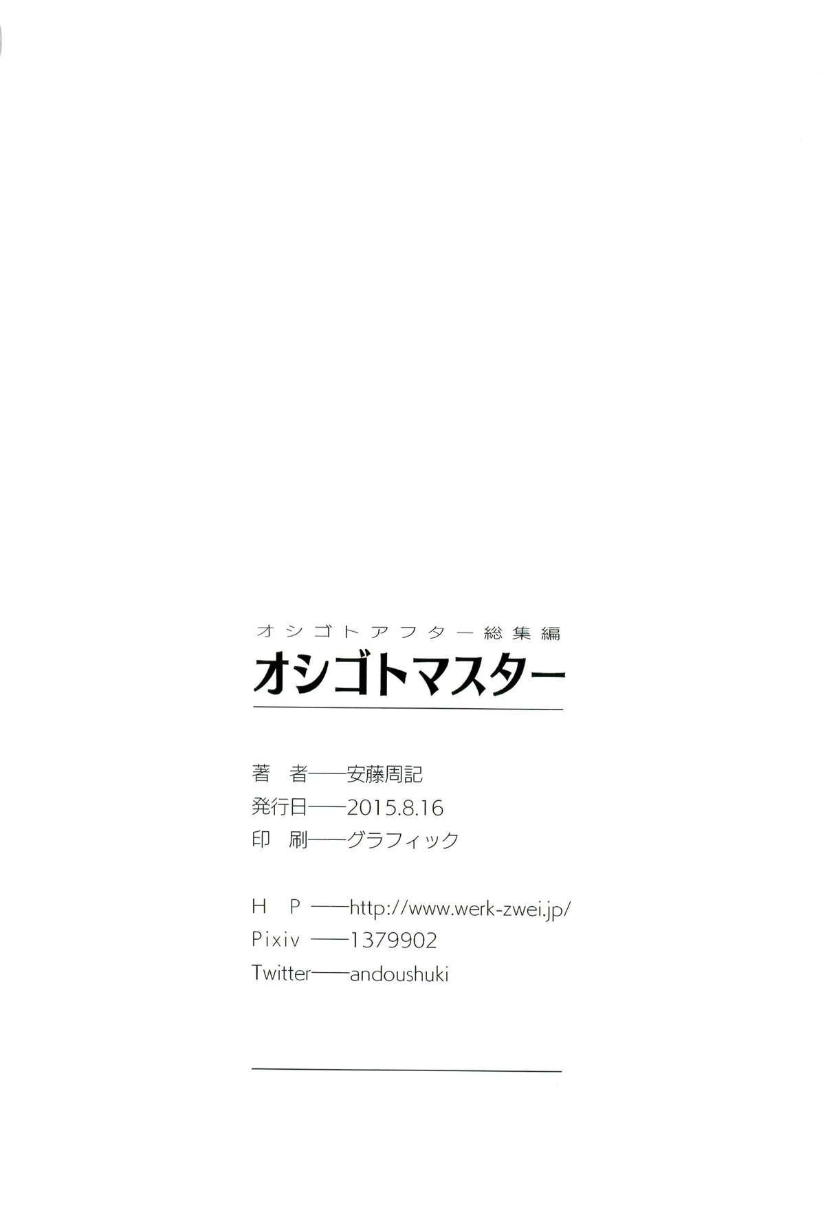 Oshigoto Master 146