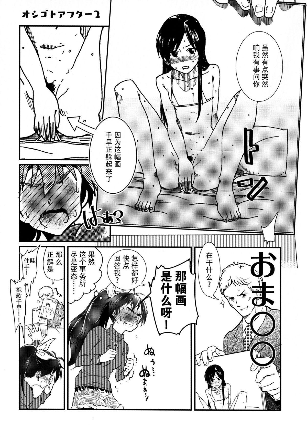 Oshigoto Master 23