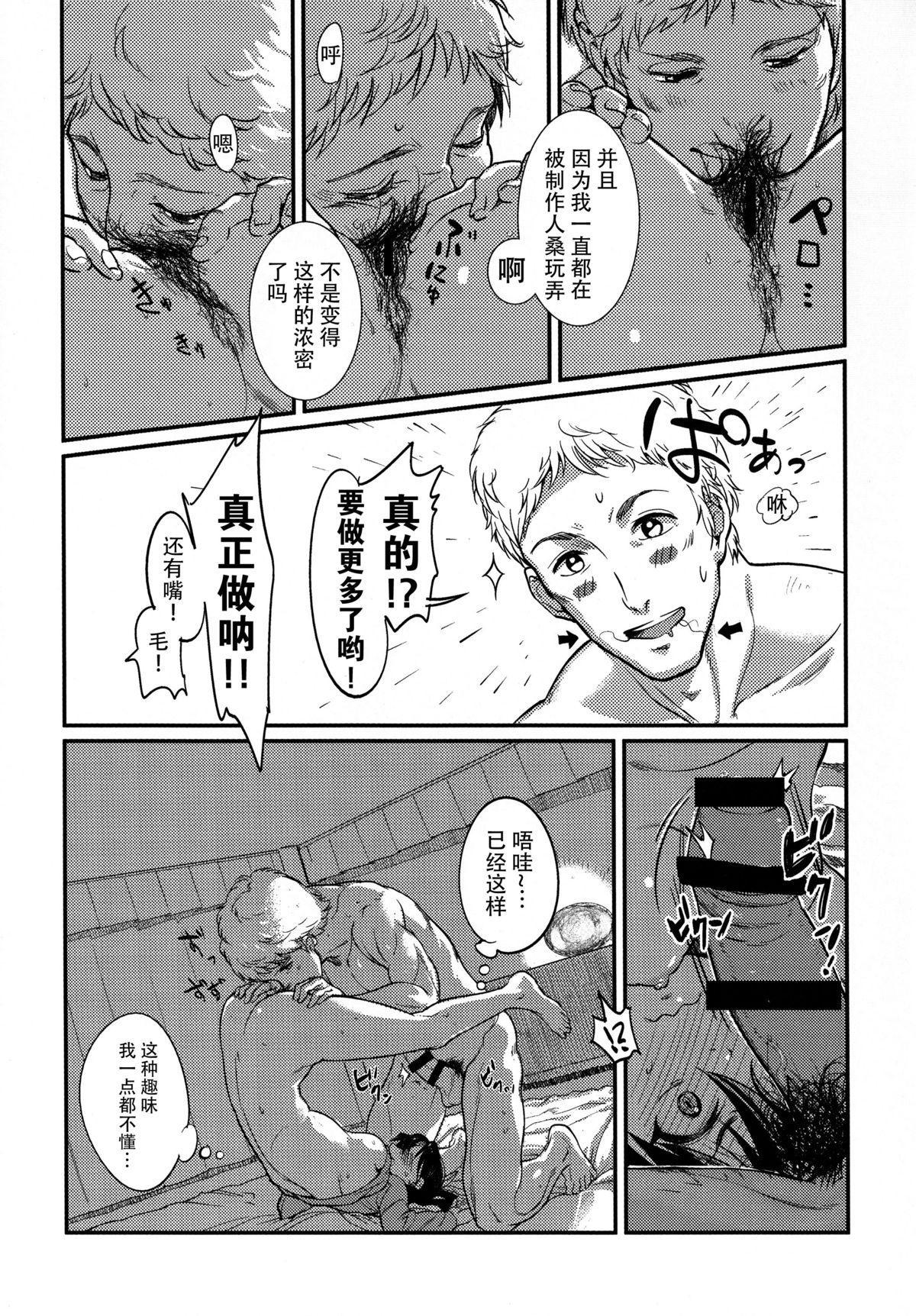 Oshigoto Master 27