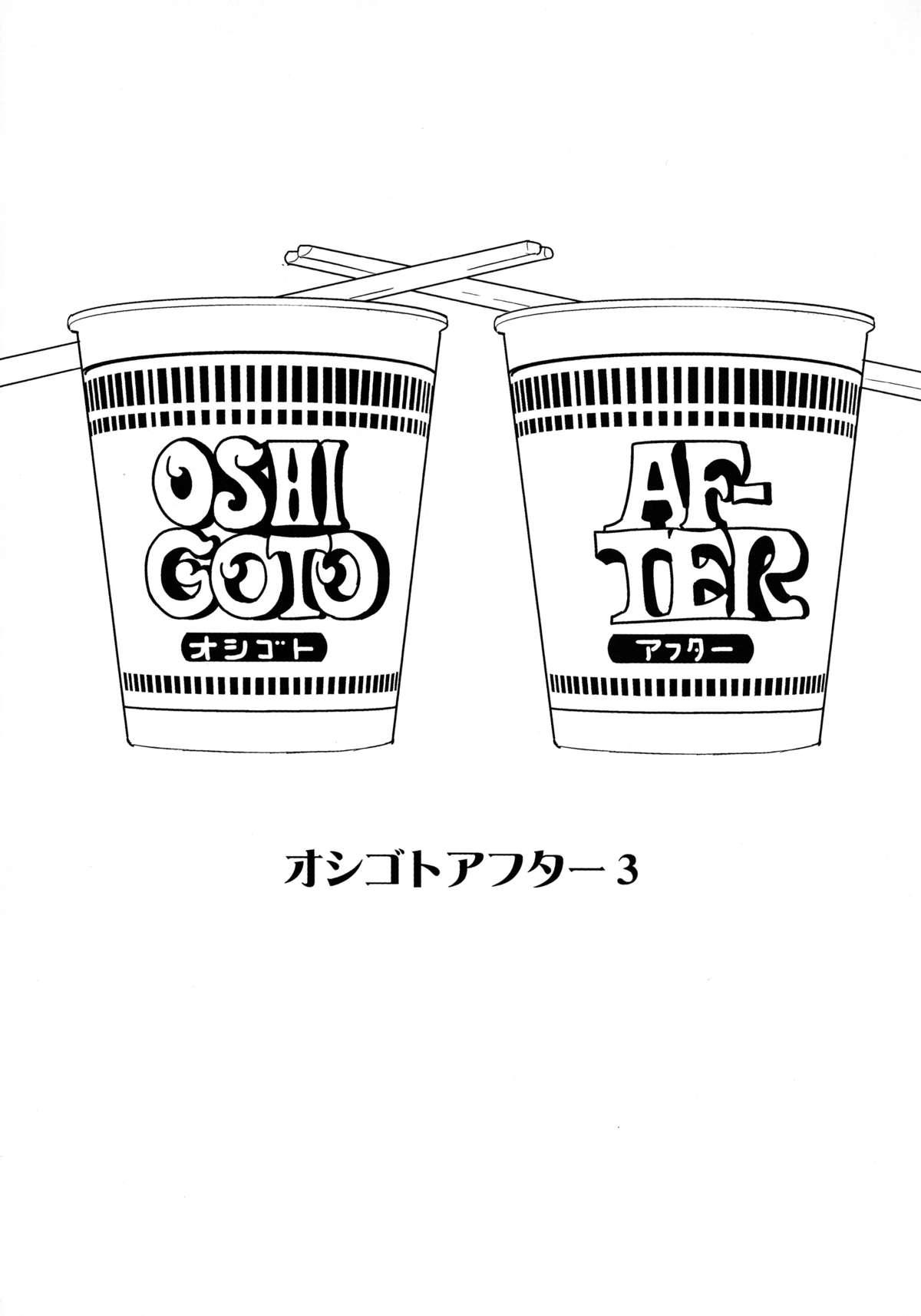 Oshigoto Master 41