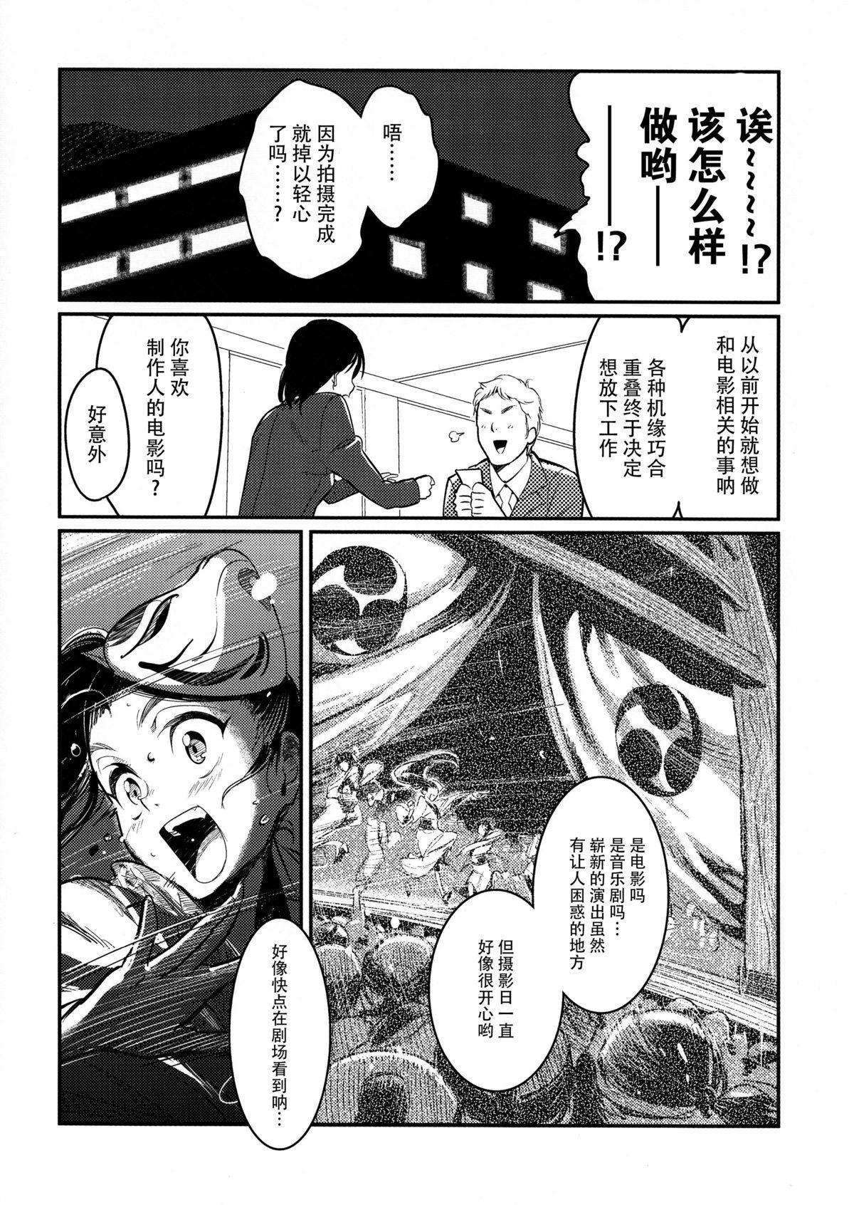 Oshigoto Master 7