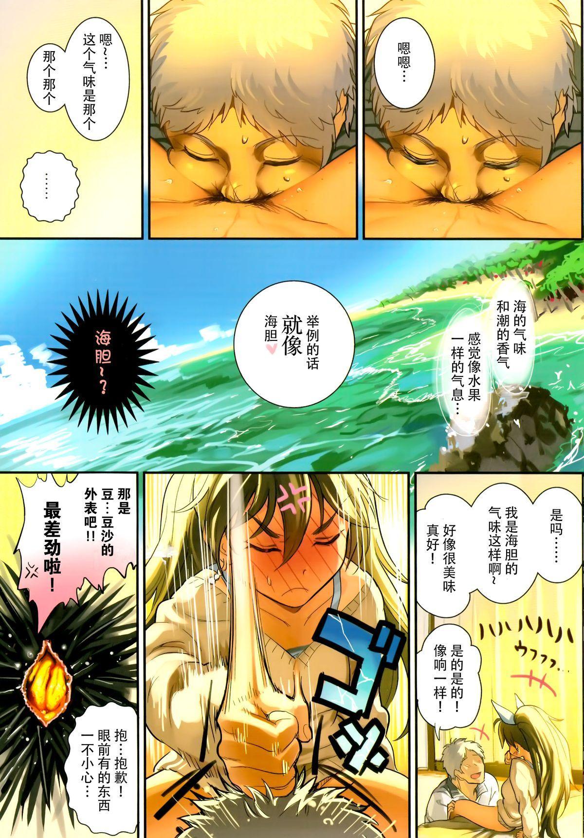 Oshigoto Master 81