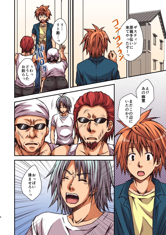 Riko to Karada o Mushibamu Akui 3