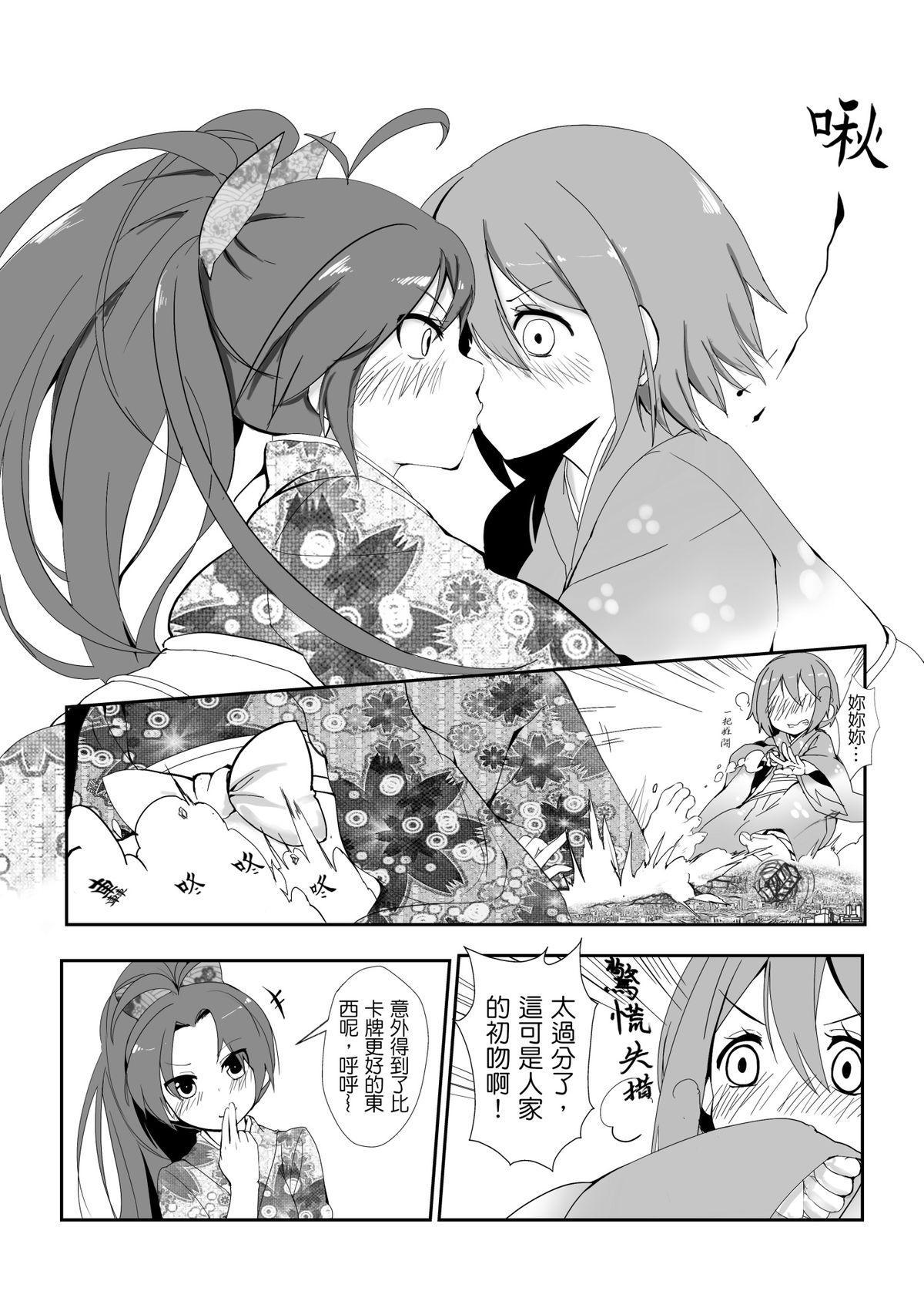 Hangyaku no Hanafuda Monogatari 10