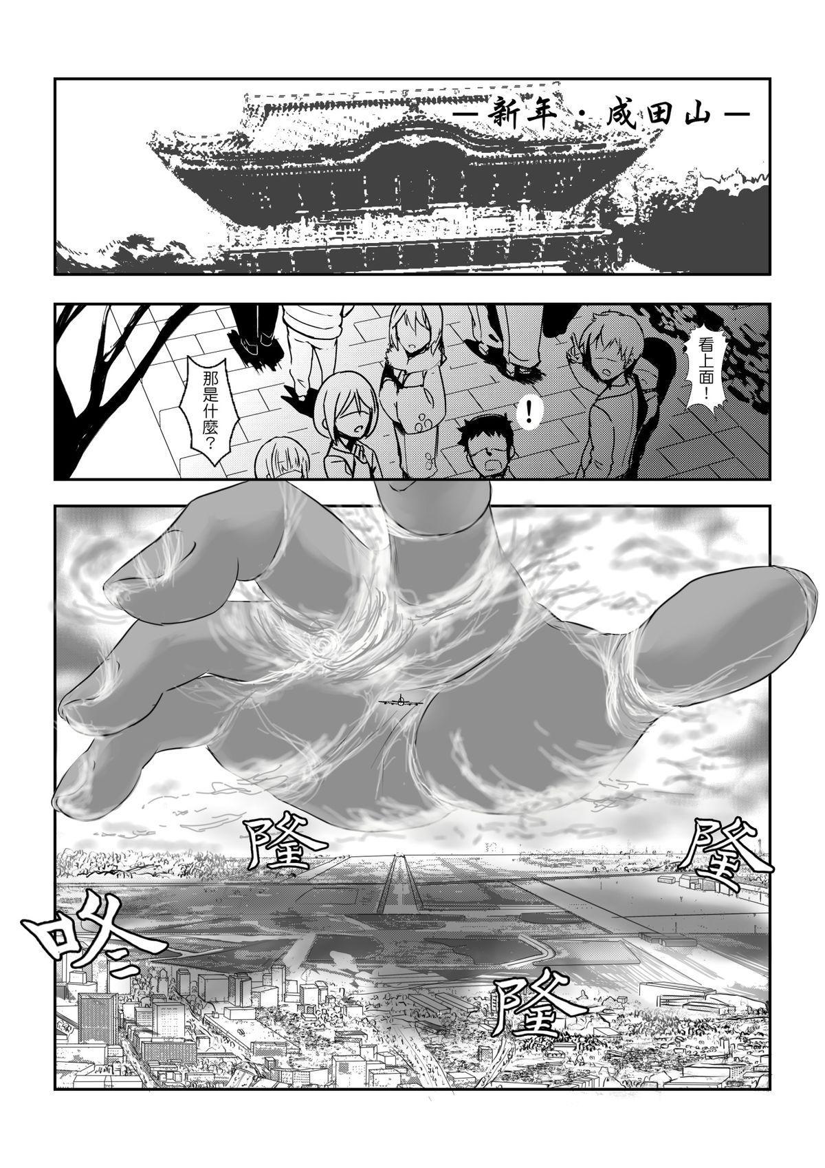 Hangyaku no Hanafuda Monogatari 1