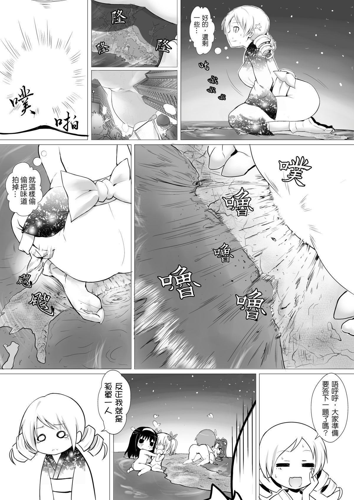 Hangyaku no Hanafuda Monogatari 21